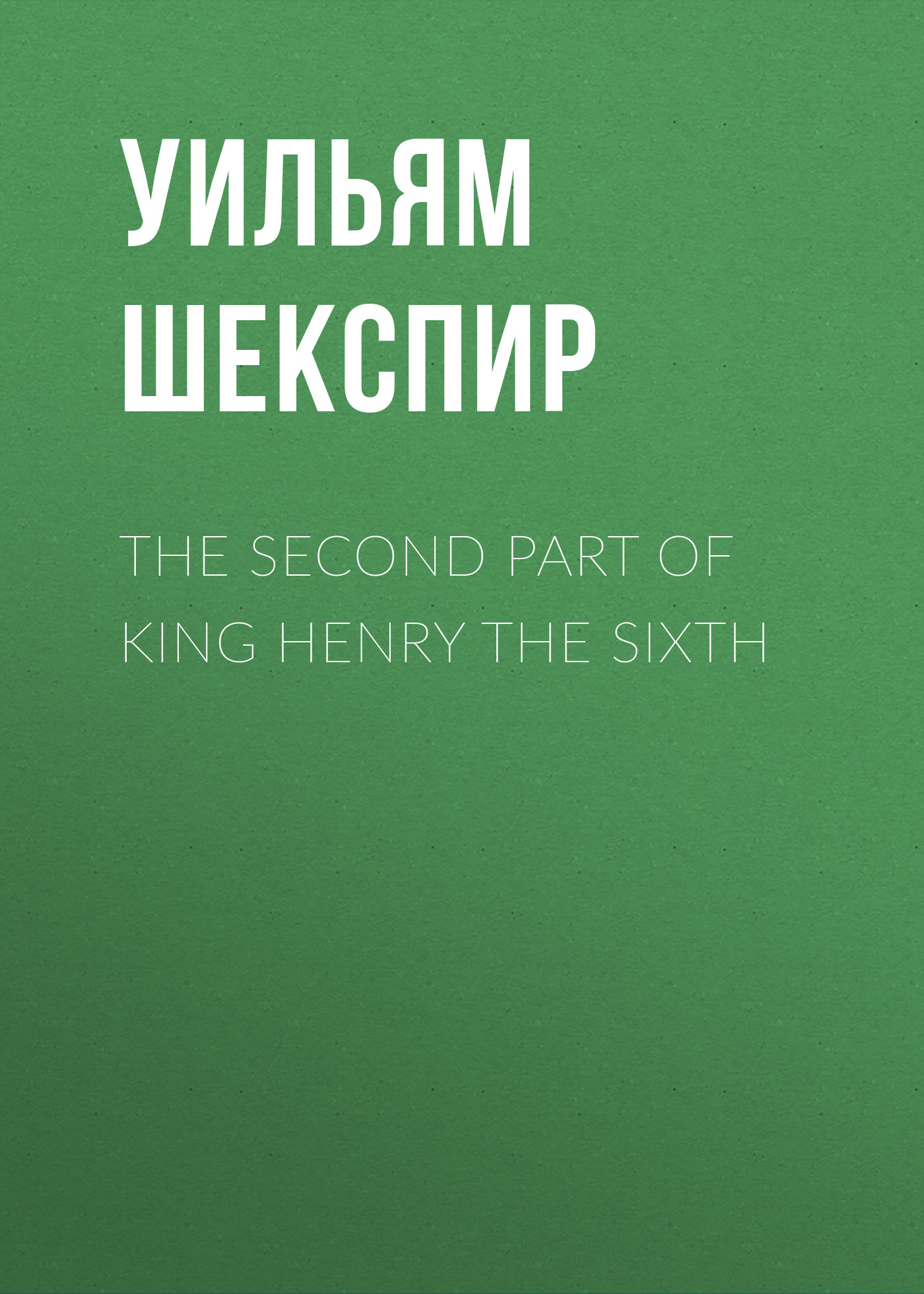 Уильям Шекспир The Second Part of King Henry the Sixth the sixth man
