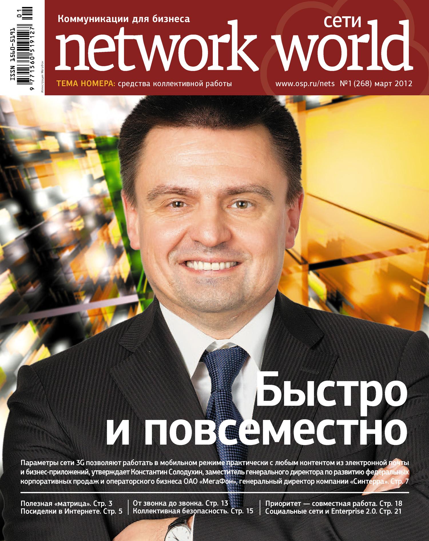 Открытые системы Сети / Network World №01/2012 открытые системы сети network world 02 2011