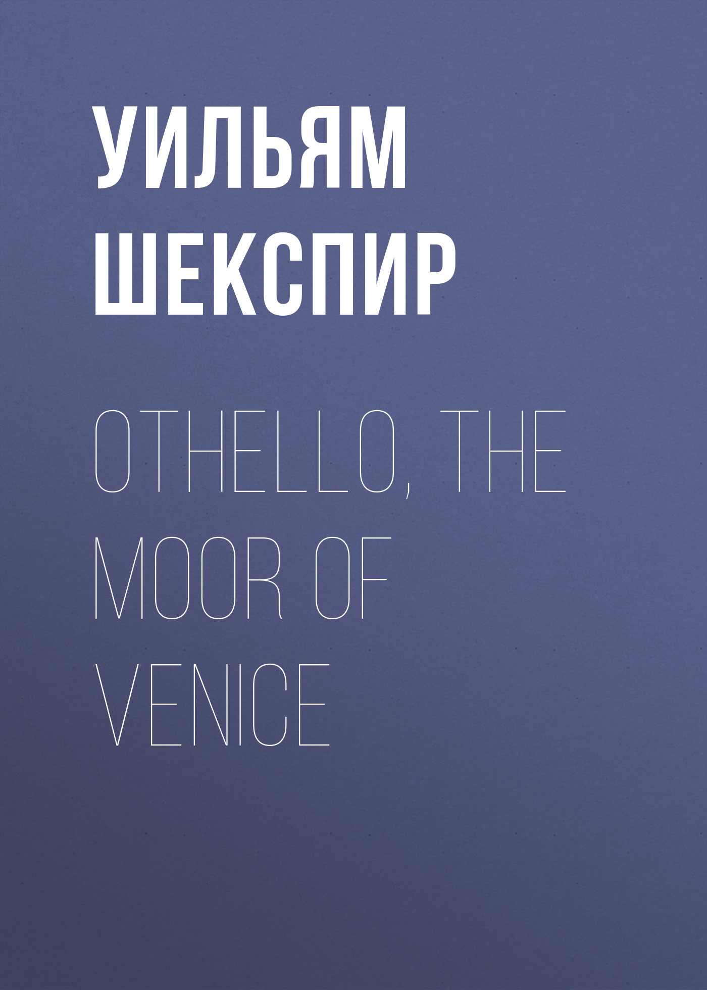 Уильям Шекспир Othello, the Moor of Venice цены онлайн