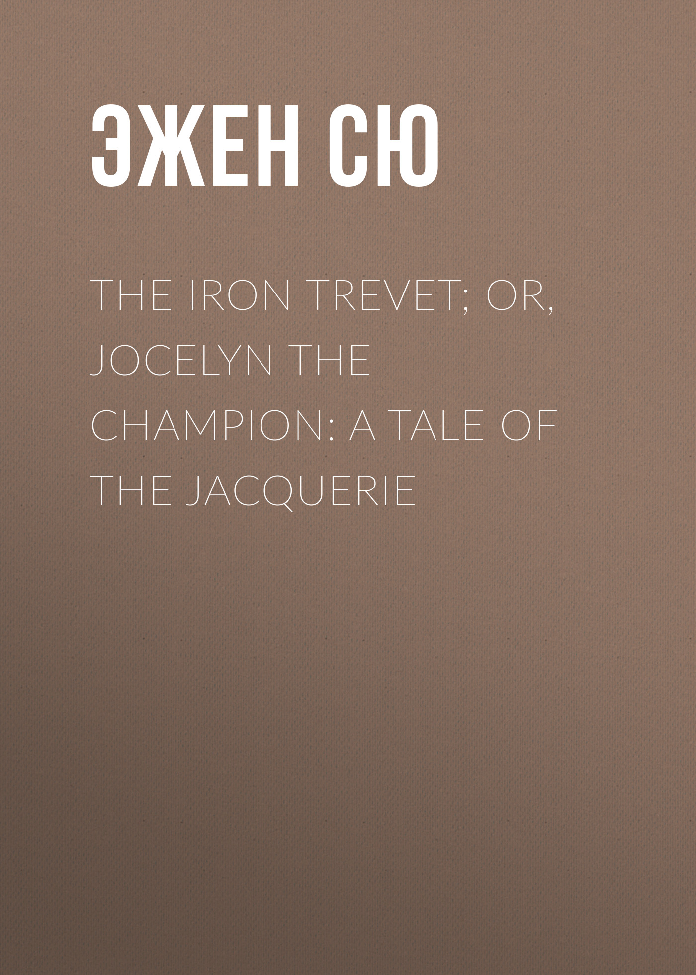 Эжен Сю The Iron Trevet; or, Jocelyn the Champion: A Tale of the Jacquerie jocelyn parks unistuste purje all