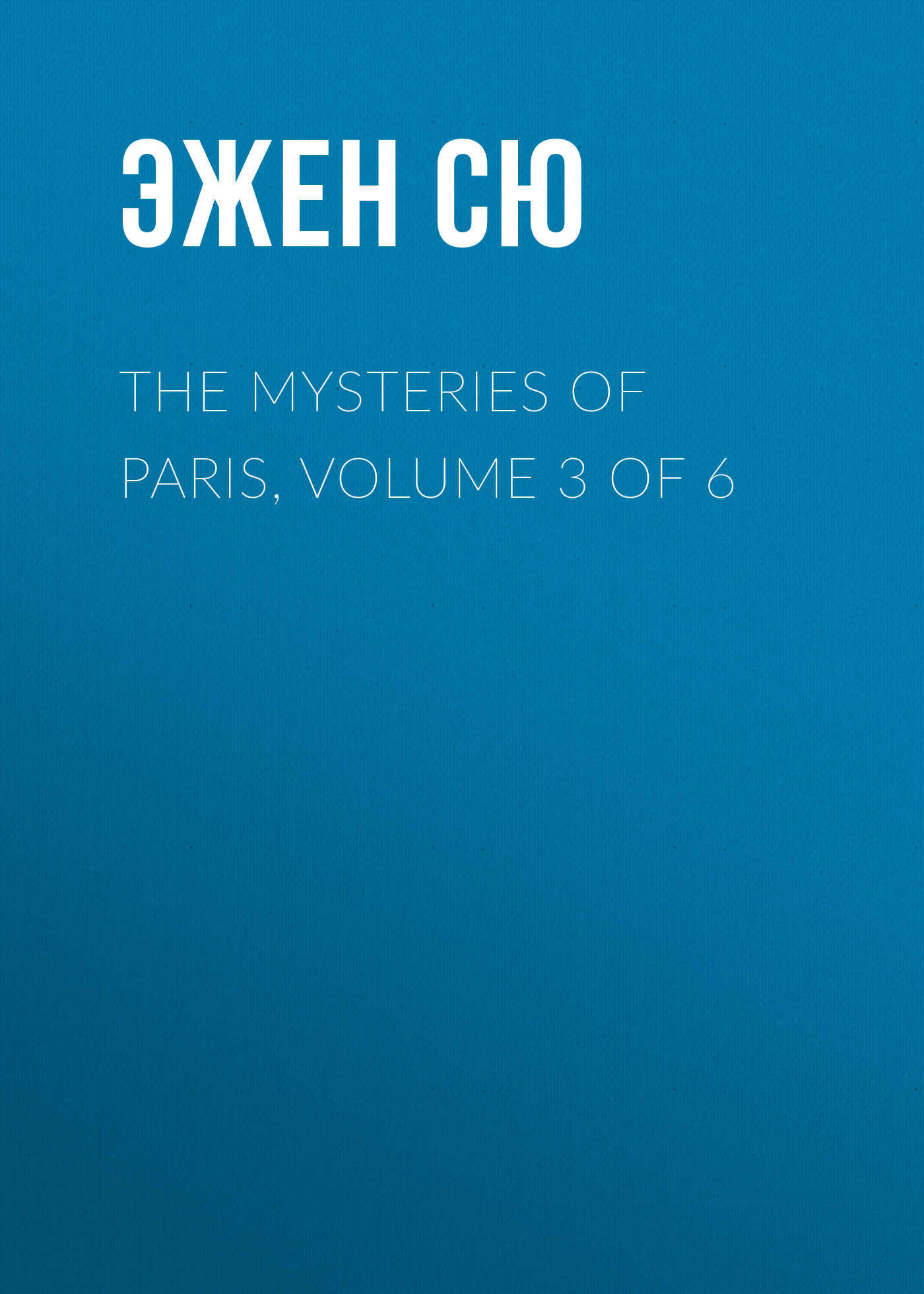Эжен Сю The Mysteries of Paris, Volume 3 of 6 эжен сю the mysteries of paris volume 5 of 6