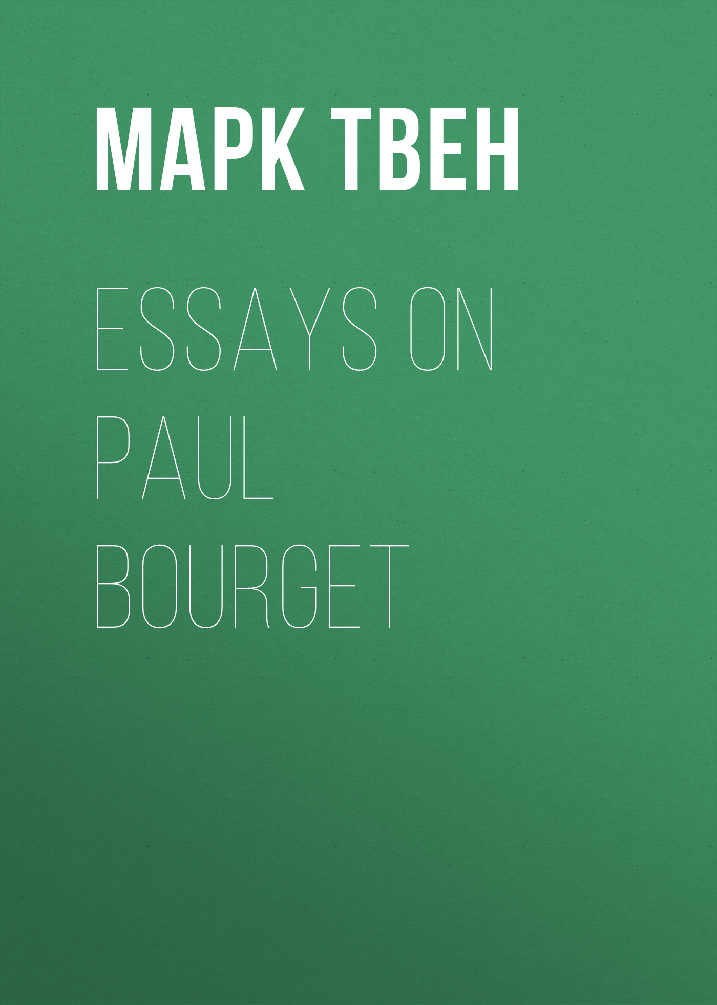 essays on parasitism Марк Твен Essays on Paul Bourget