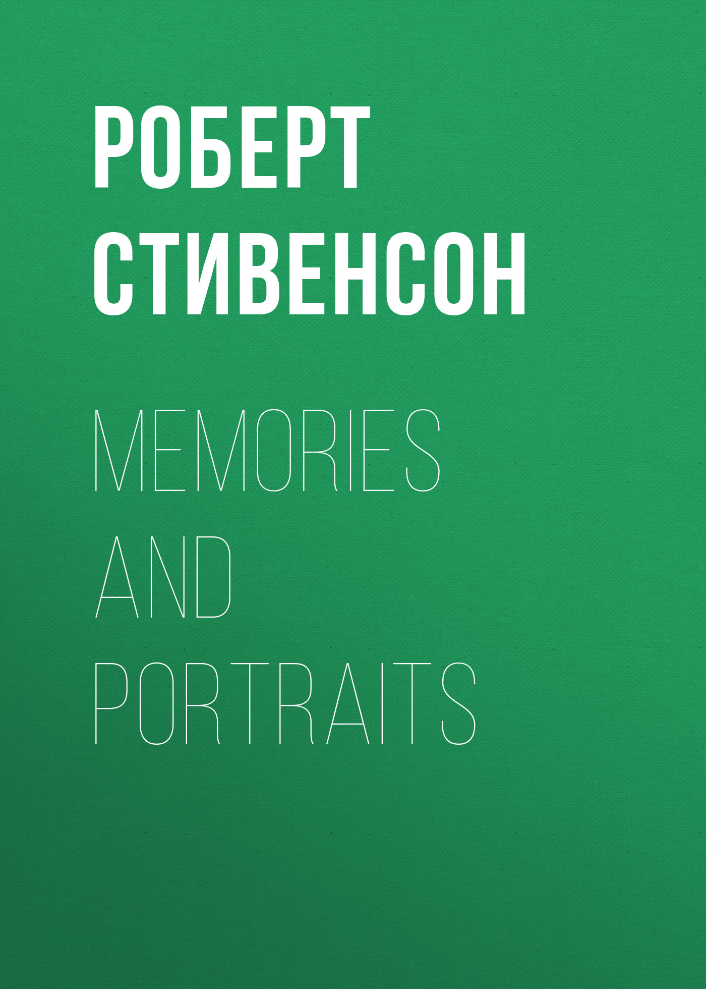 Роберт Льюис Стивенсон Memories and Portraits memories and adventures