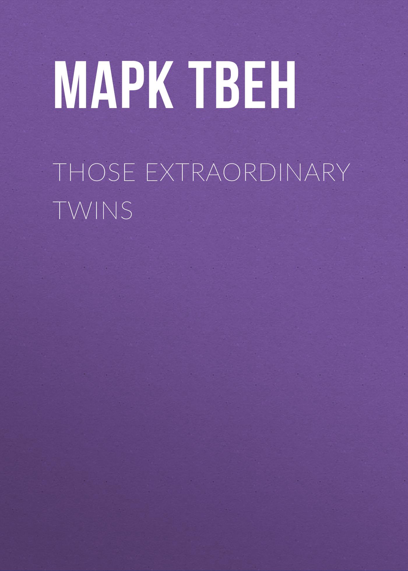 Марк Твен Those Extraordinary Twins