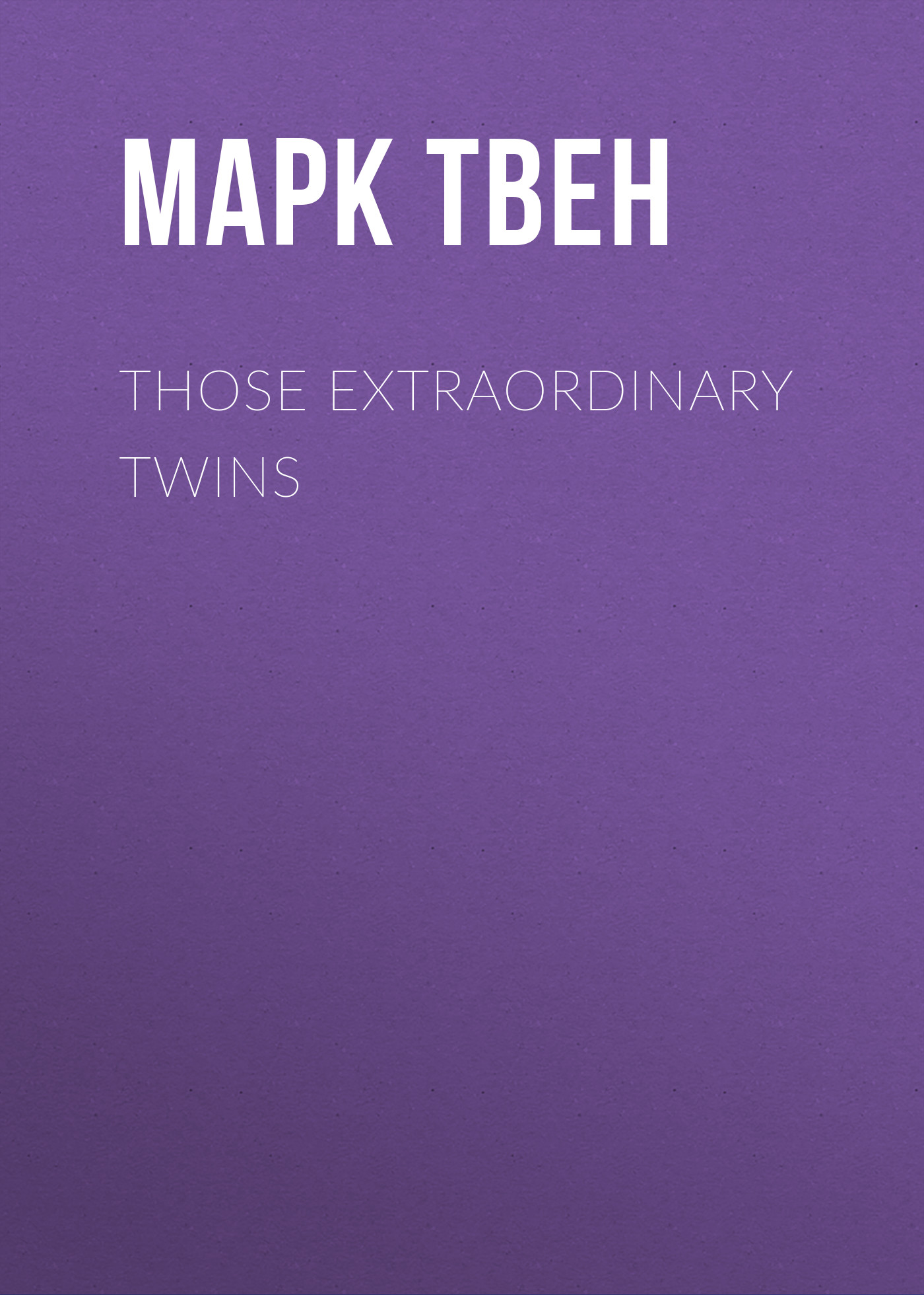 Марк Твен Those Extraordinary Twins extraordinary 28 35 dsyuj