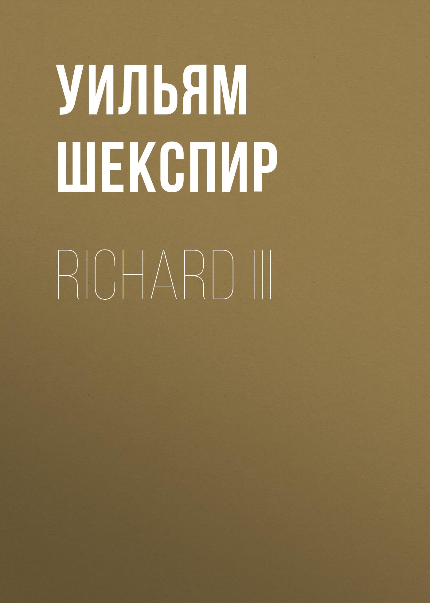 Уильям Шекспир Richard III уильям шекспир уильям шекспир трагедии