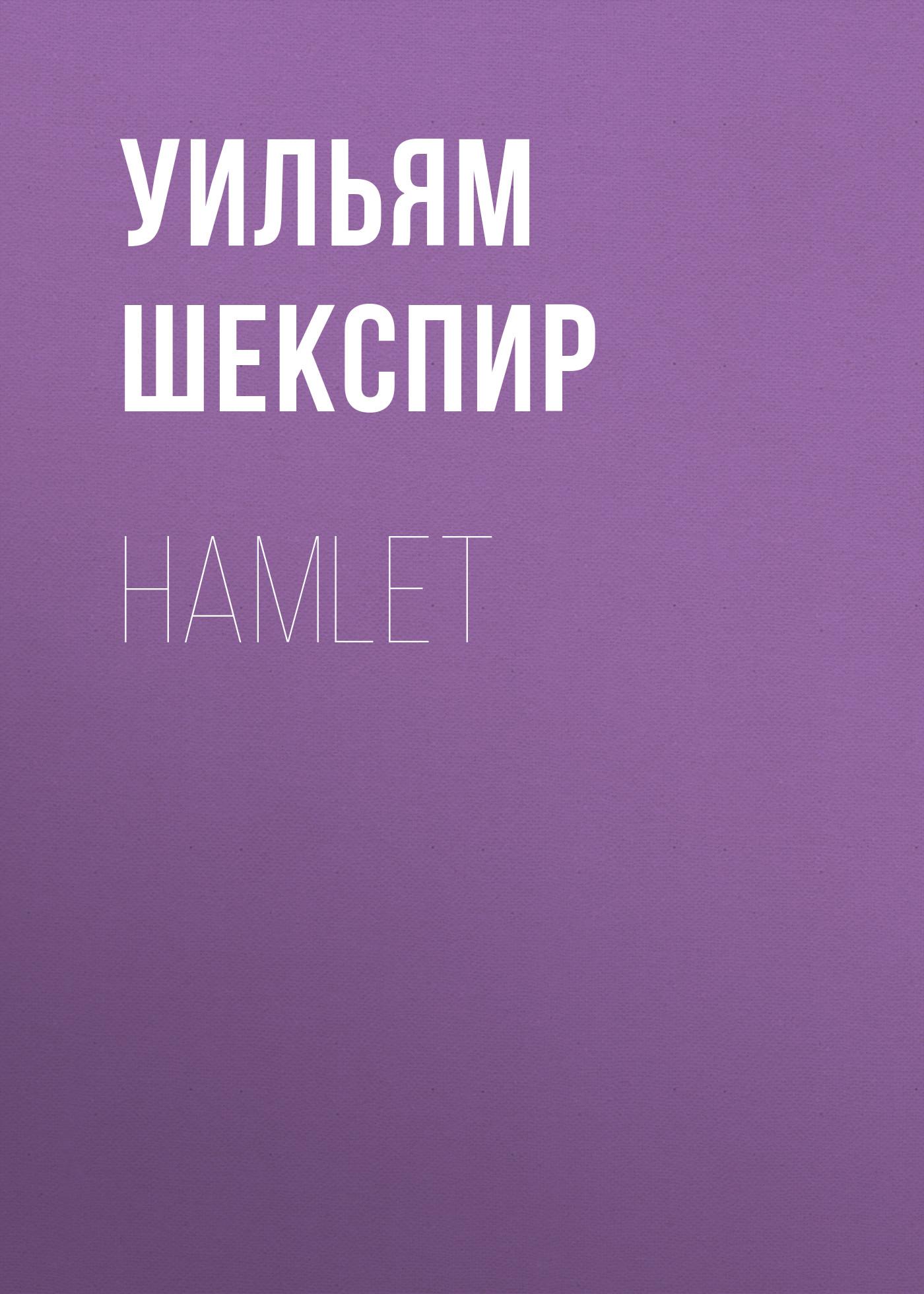 Уильям Шекспир Hamlet уильям шекспир hamlet a reader for spotlight 11 гамлет 11 класс книга для чтения