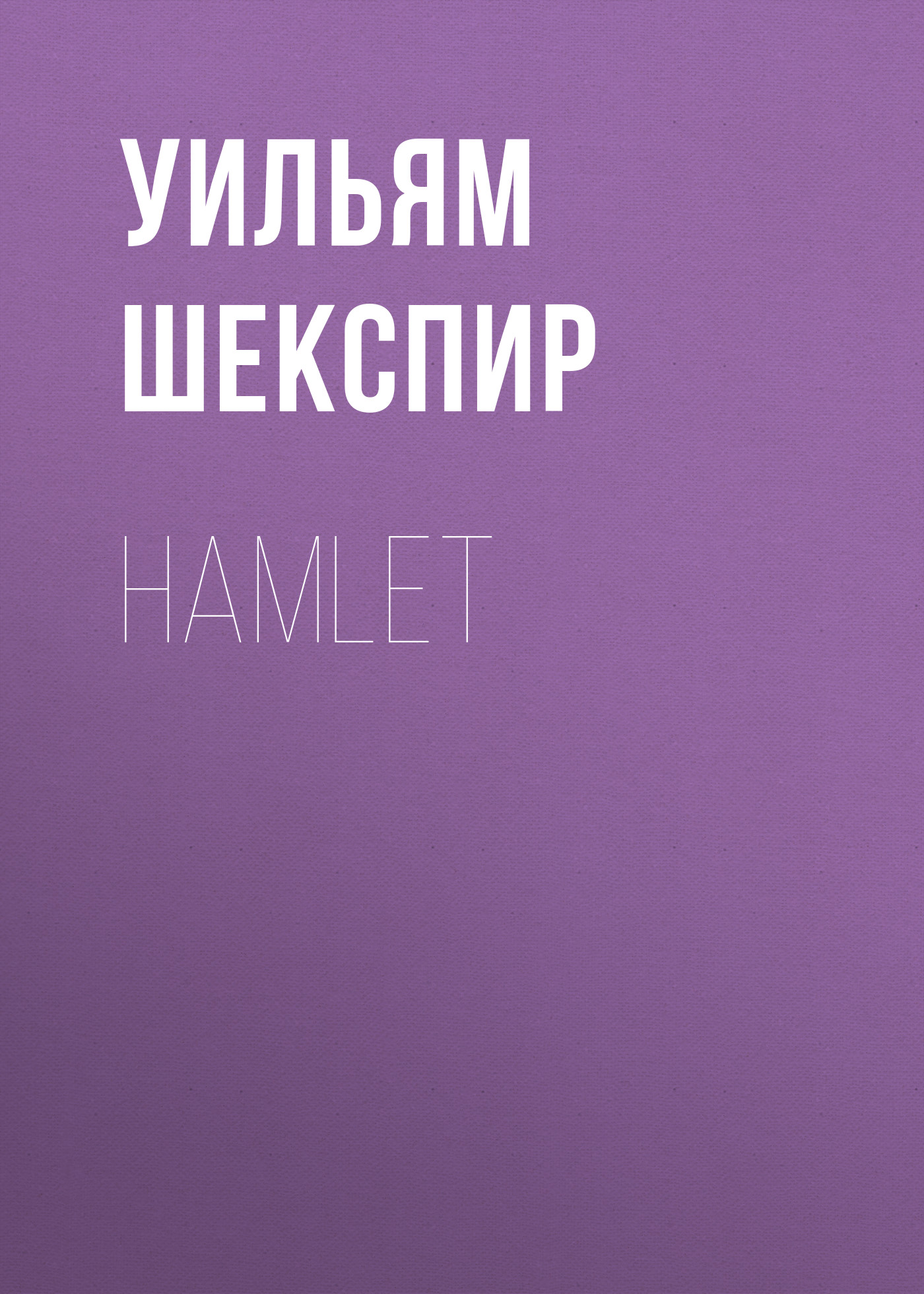 Уильям Шекспир Hamlet wanted hamlet
