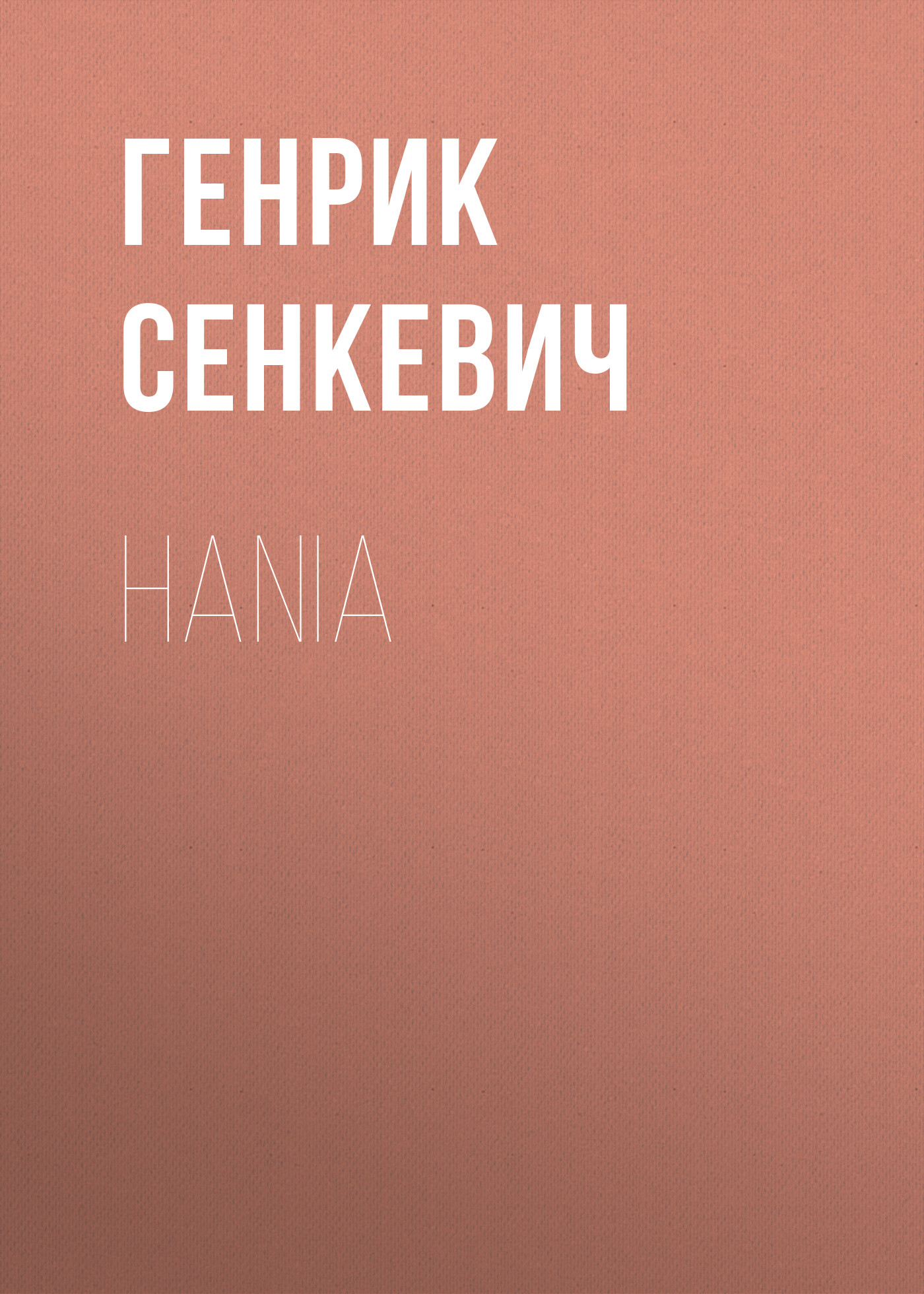 Генрик Сенкевич Hania евгений стаховский генрик сенкевич