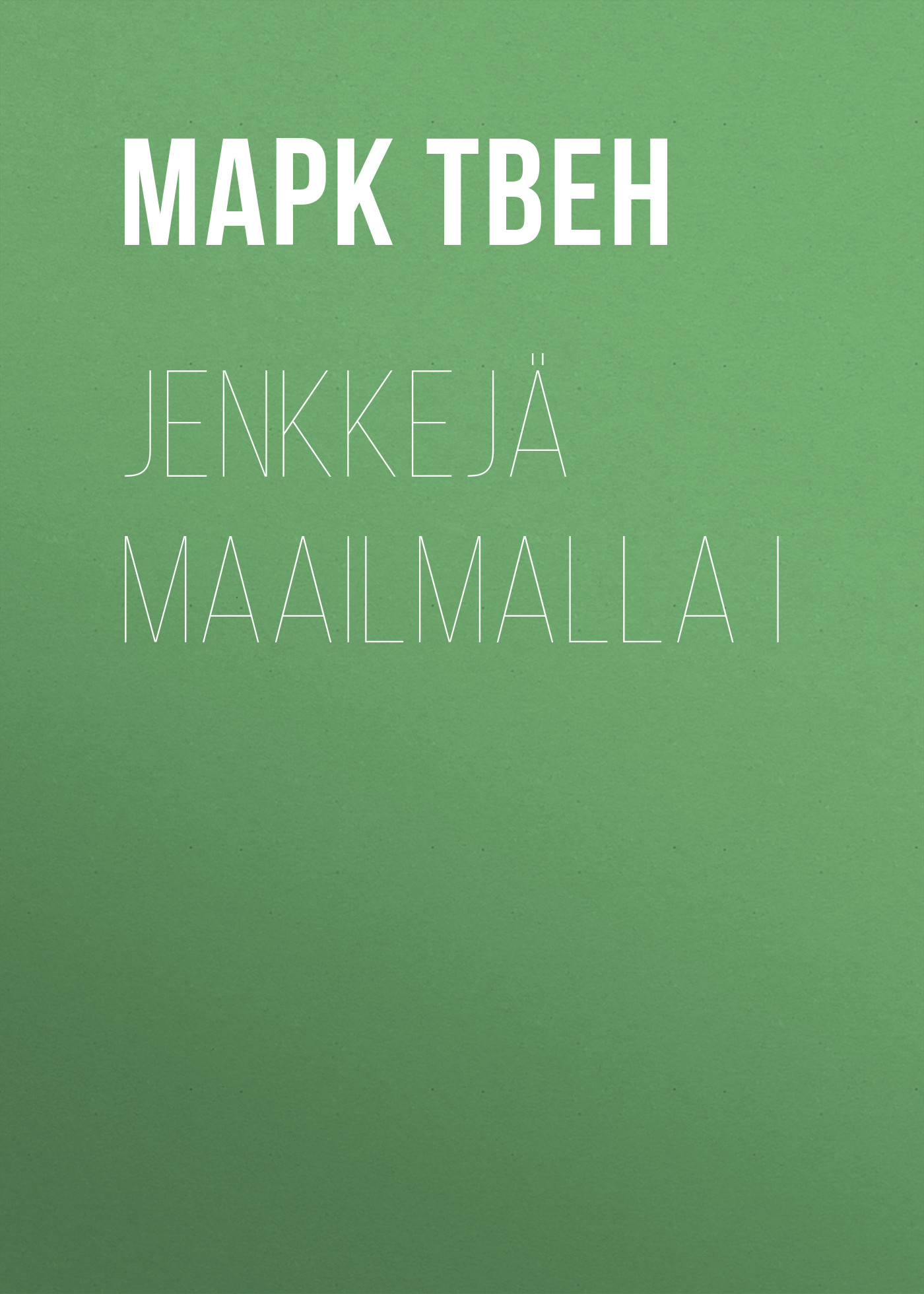 Марк Твен Jenkkejä maailmalla I
