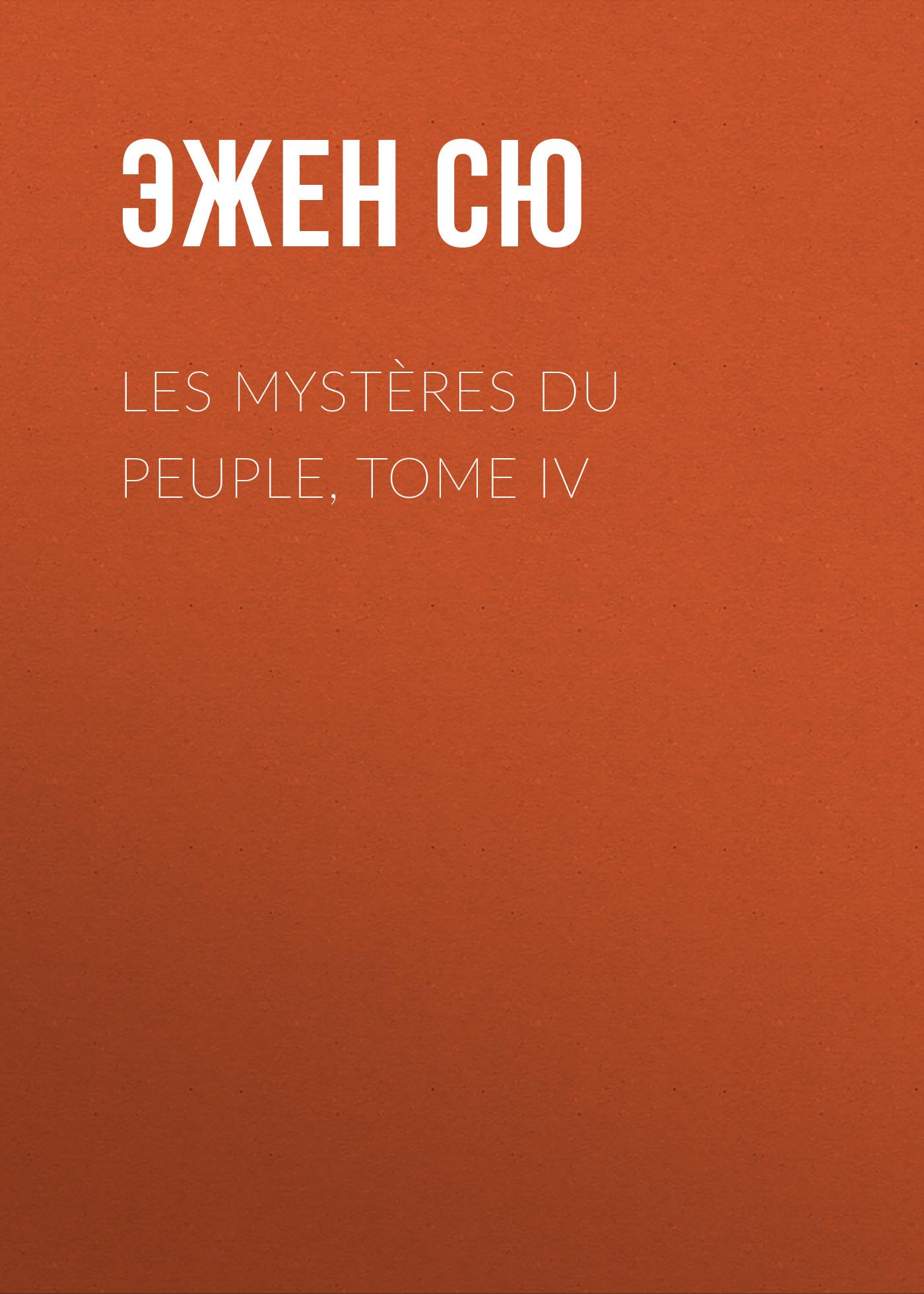 Эжен Сю Les mystères du peuple, Tome IV les quarante cinq tome ii