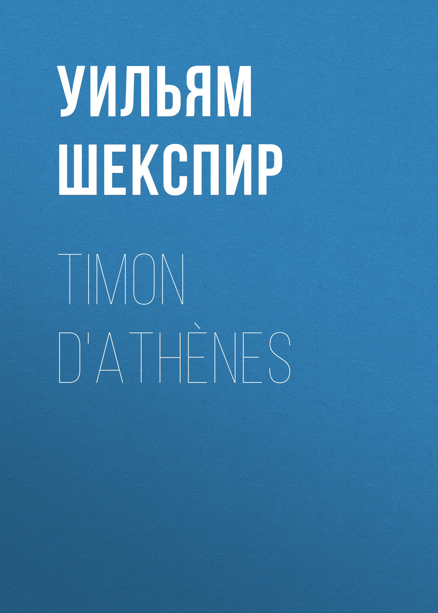 Уильям Шекспир Timon d'Athènes воблер jackall timon tricoroll 83hw