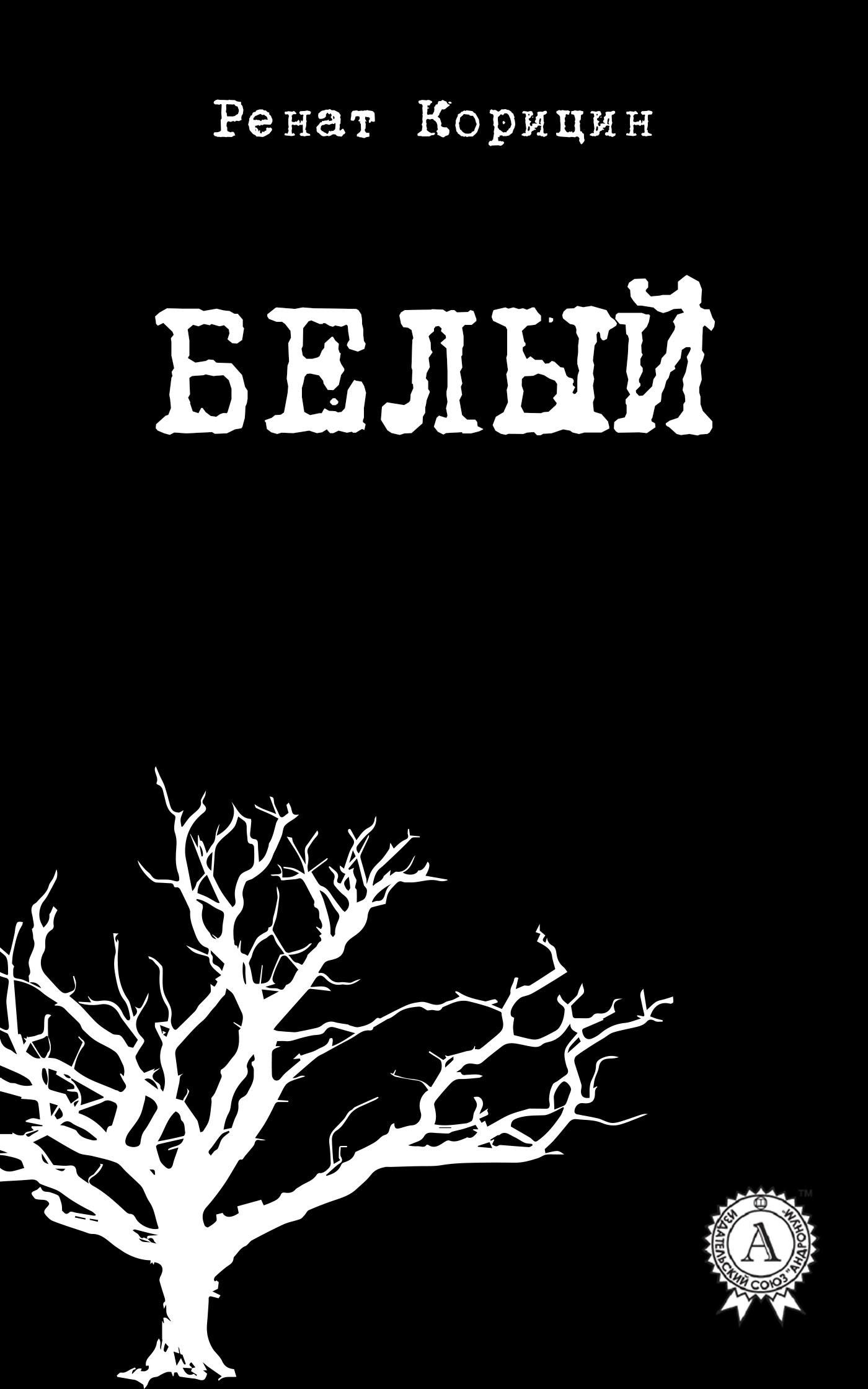 Ренат Корицин Белый живой а спартанец