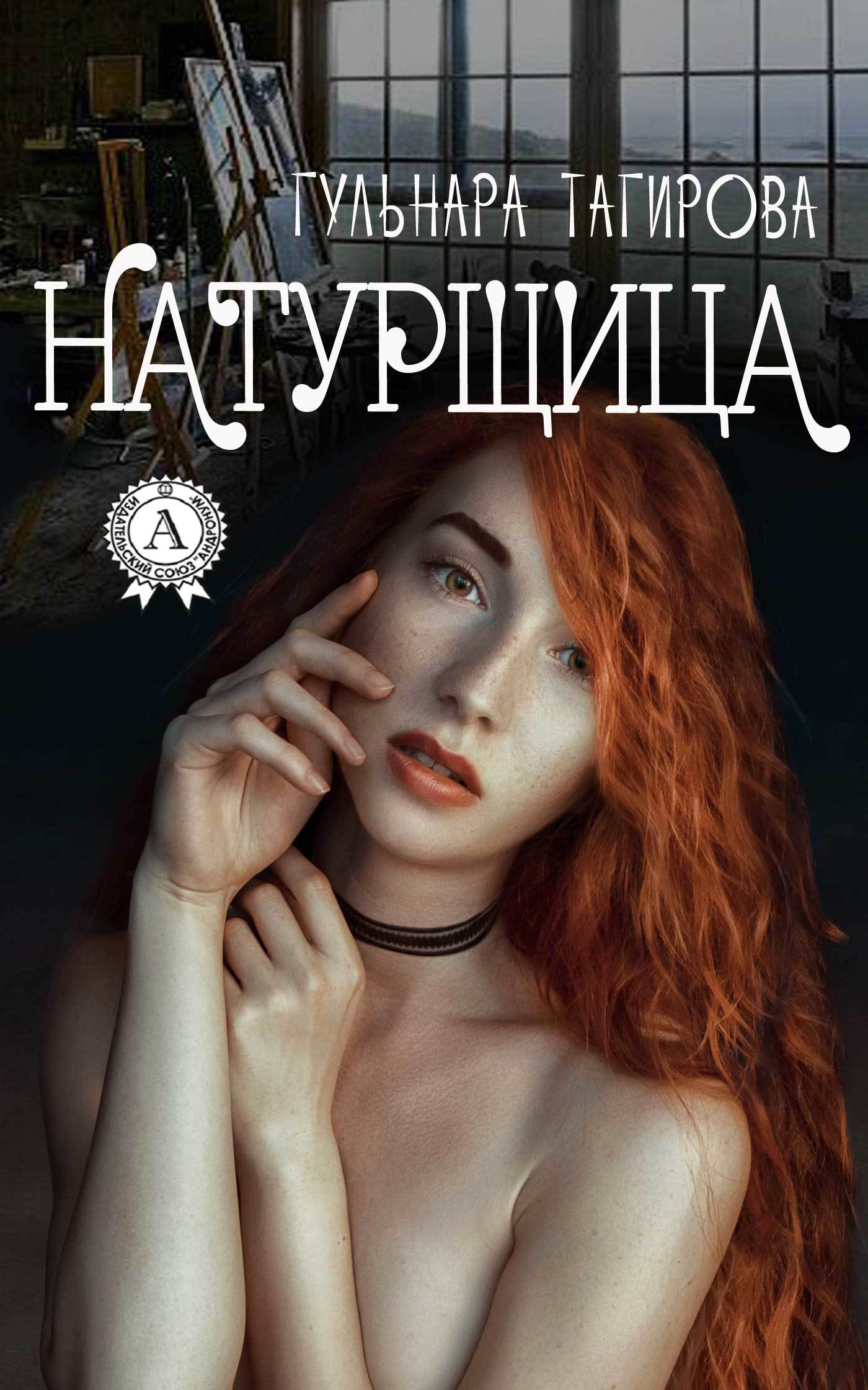 Гульнара Тагирова Натурщица