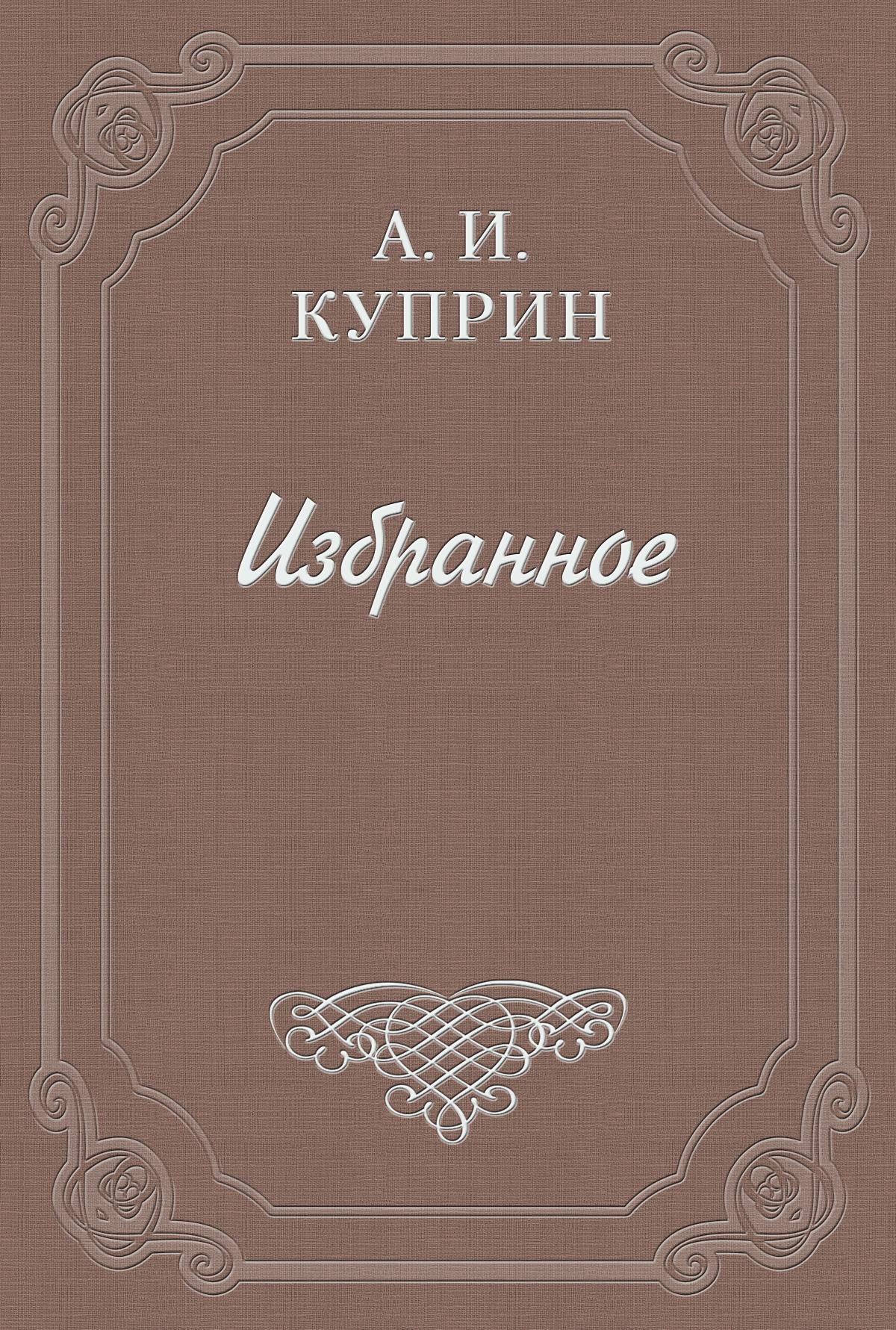 Александр Куприн Рецензия на книгу А. Черного «Несерьезные рассказы»