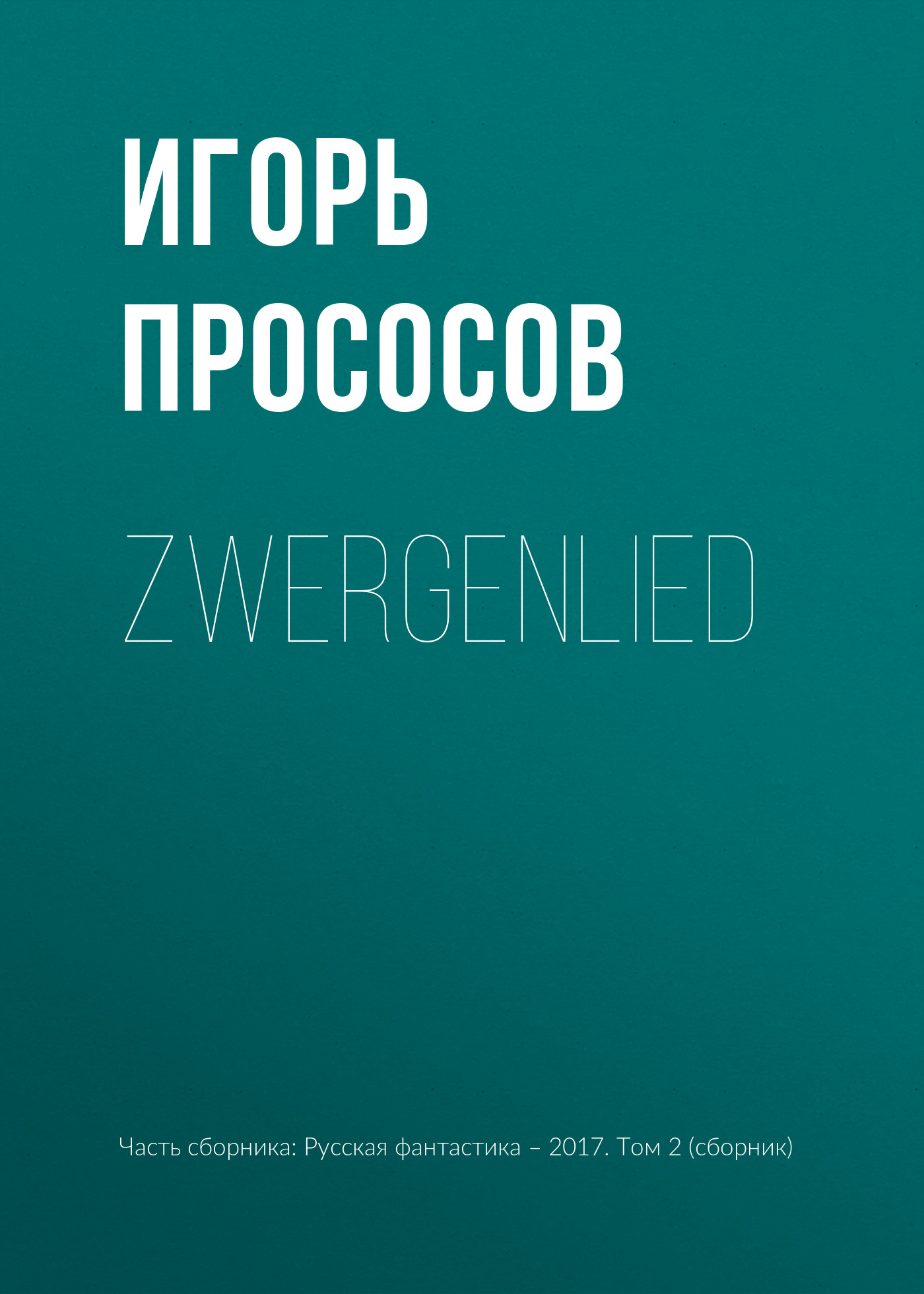 Игорь Прососов Zwergenlied