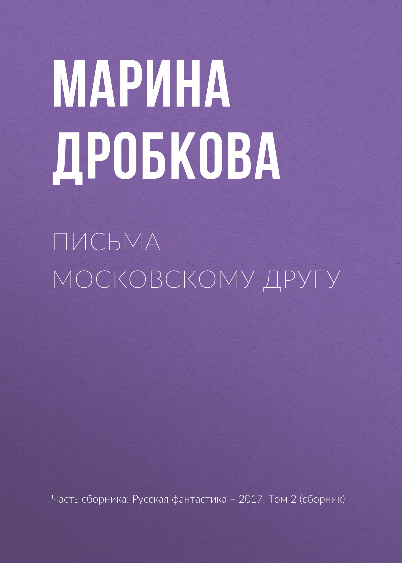 Письма московскому другу