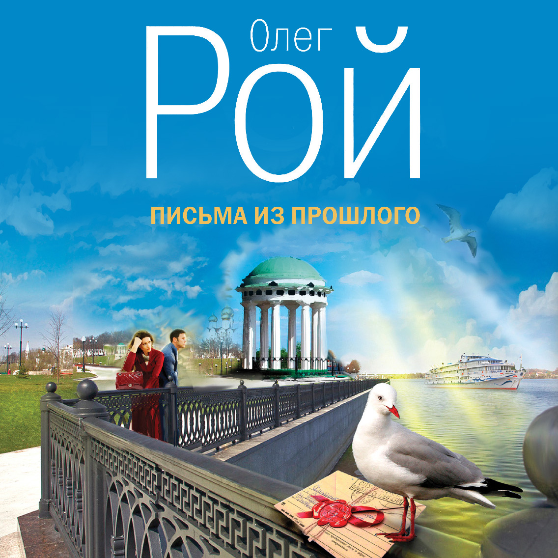 Олег Рой Письма из прошлого