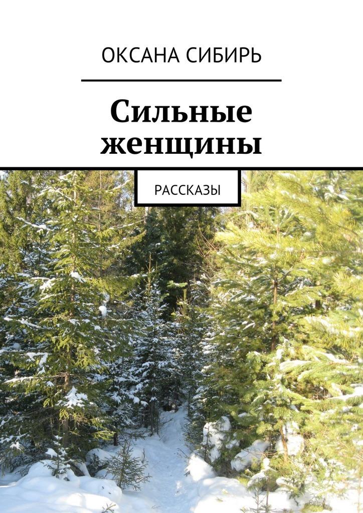 Оксана Сибирь Сильные женщины. Рассказы чтобы помнили герострата