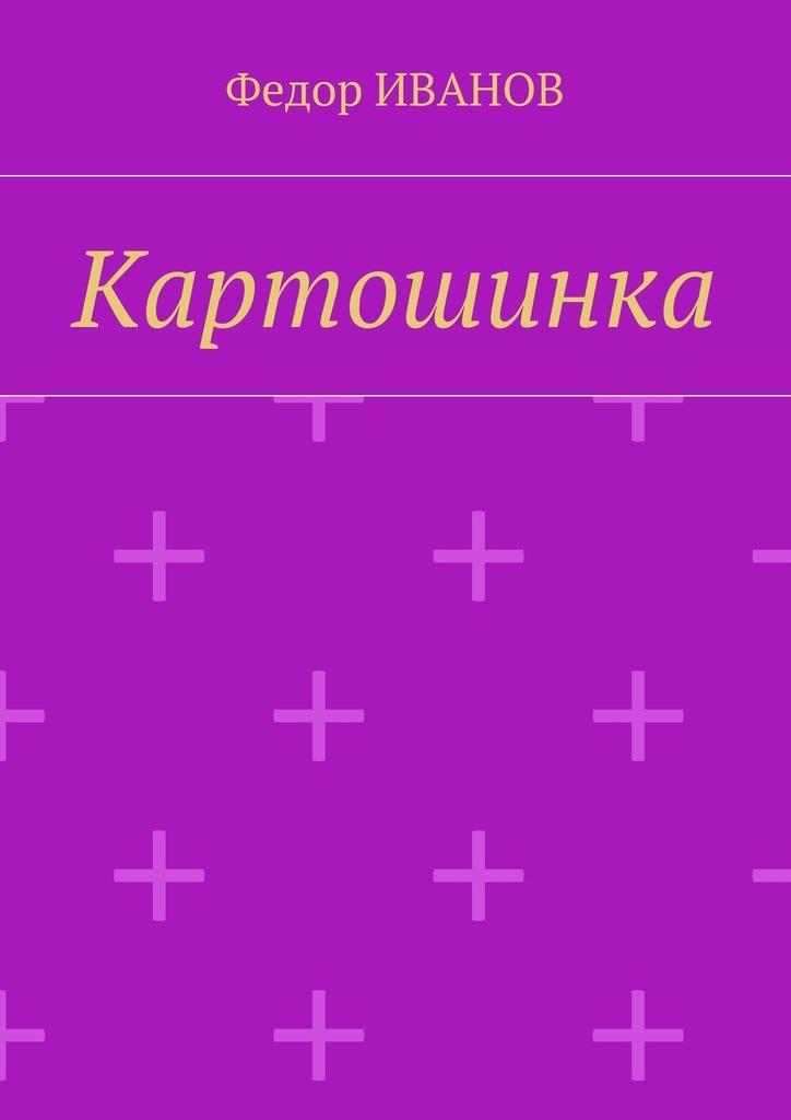 Федор Иванов Картошинка федор иванов кленовый листок