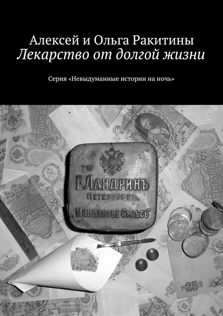 Алексей и Ольга Ракитины Лекарство отдолгой жизни alexander mertvezki лекарство от