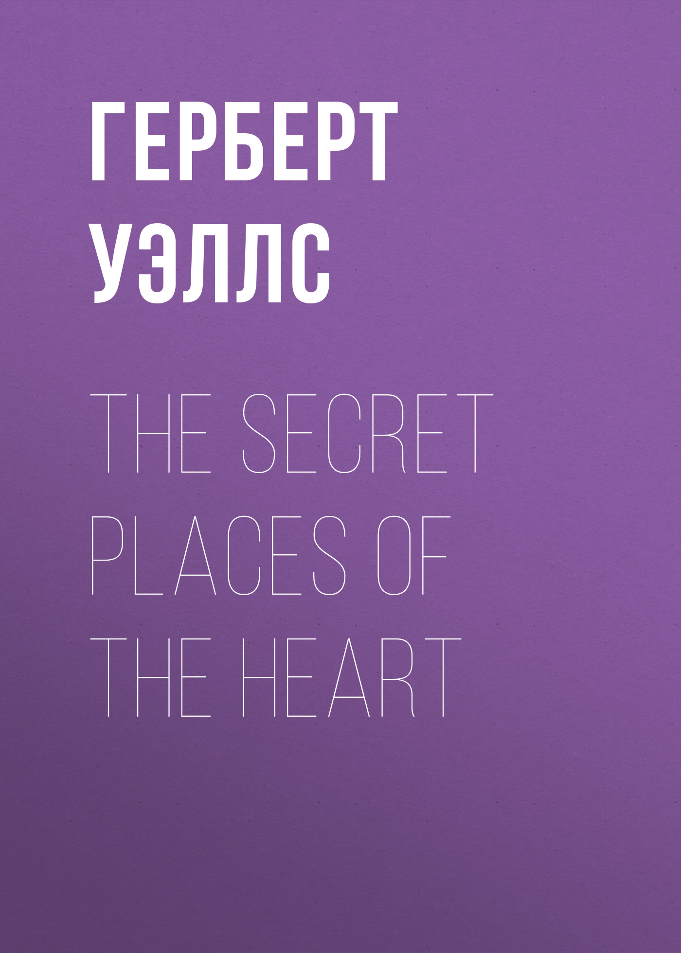 Герберт Джордж Уэллс The Secret Places of the Heart all the bright places