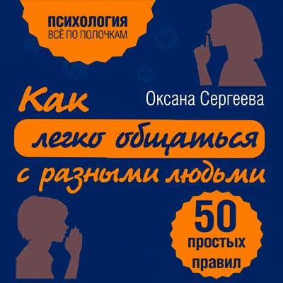 цена на Оксана Сергеева Как легко общаться с разными людьми. 50 простых правил