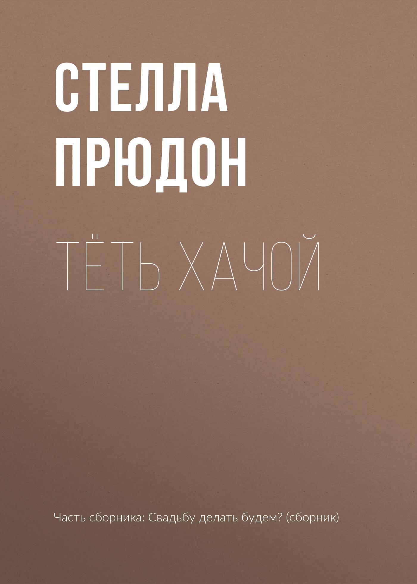 Стелла Прюдон Тёть Хачой eichhorn вагон с цистерной