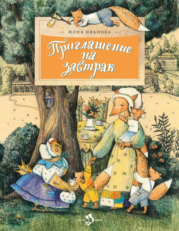 Юлия Иванова Приглашение на завтрак росмэн приглашение в конверте миньоны 6 шт