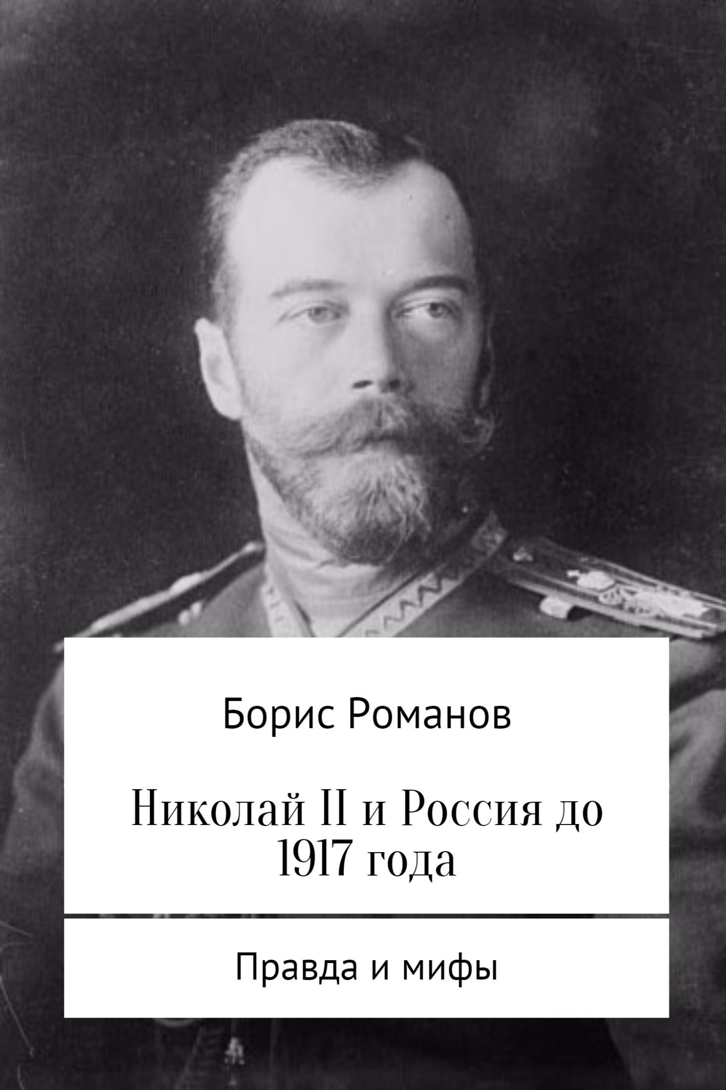 Борис Романов Николай II и Россия до 1917 года