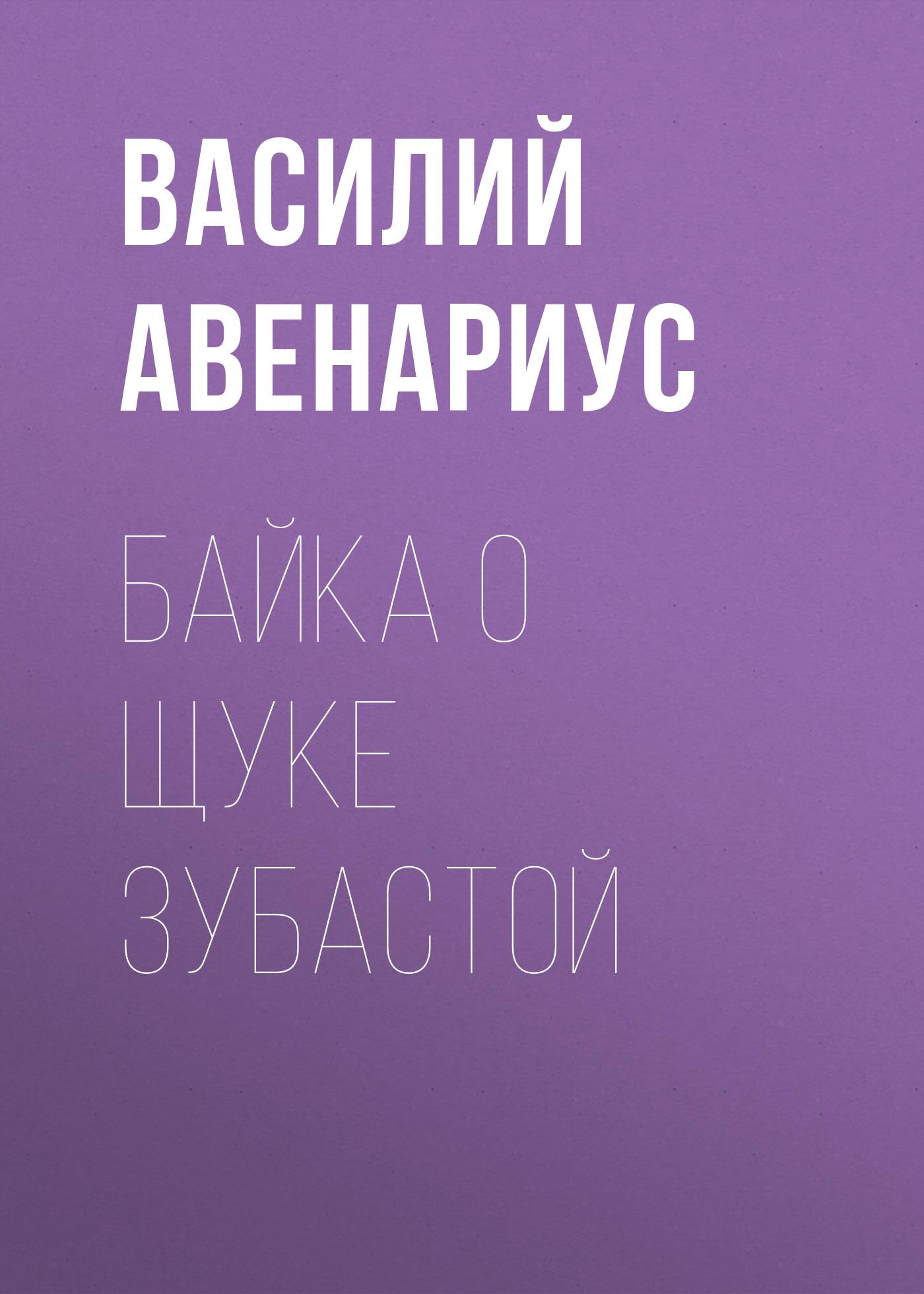 Василий Авенариус Байка о щуке зубастой василий авенариус мальчик зайчик