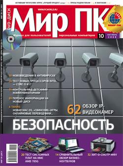 Журнал «Мир ПК» №10/2009