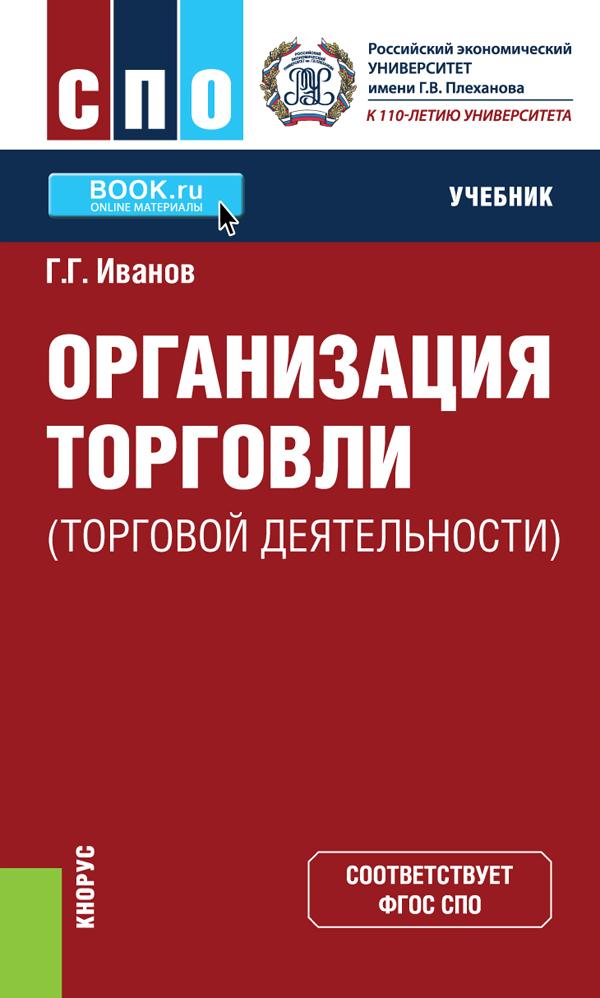 Геннадий Иванов Организация торговли (торговой деятельности) иванов г организация торговли торговой деятельности учебник