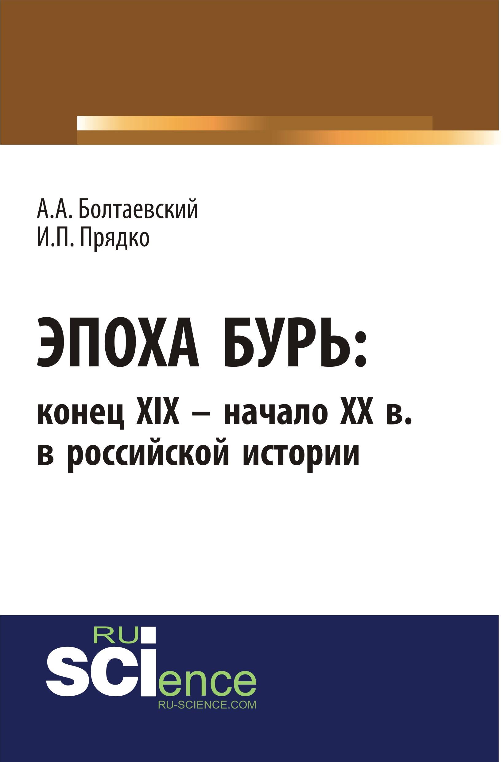 Эпоха бурь: конец XIX – начало XX вв. в российской истории