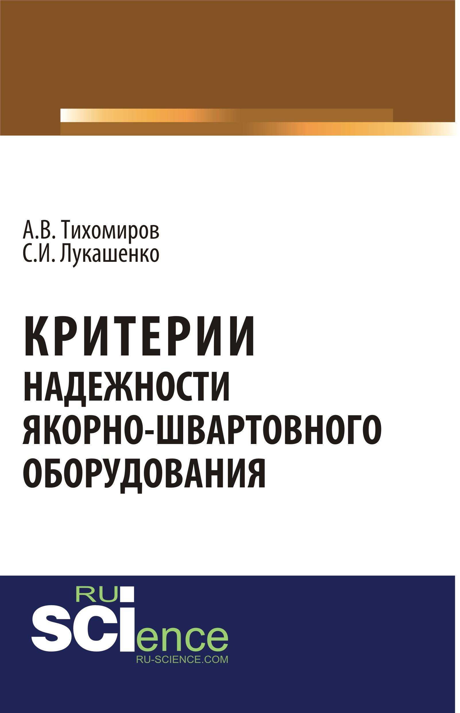 С. Лукашенко Критерии надежности якорно-швартовного оборудования