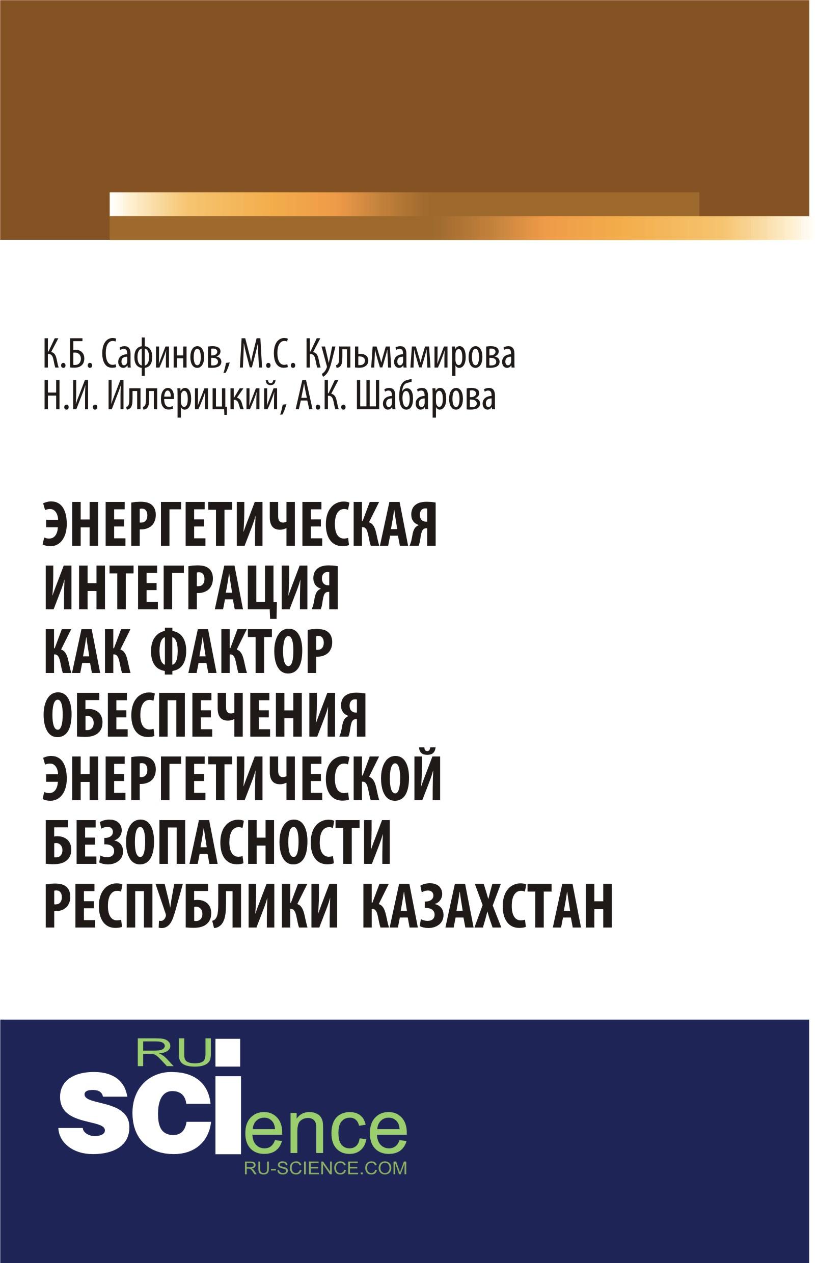 Коллектив авторов Энергетическая интеграция как фактор обеспечения энергетической безопасности республики Казахстан коллектив авторов riecine святого шона санджовезе как религия