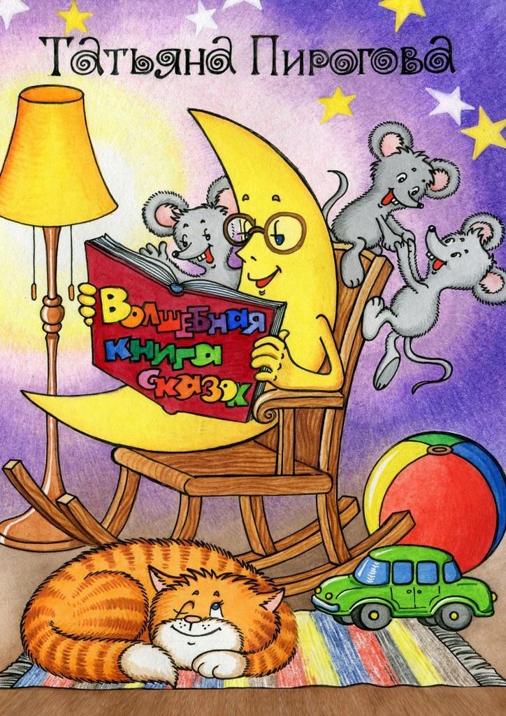 Татьяна Николаевна Пирогова Волшебная книга сказок махаон книга арабские сказки аладдин и волшебная лампа