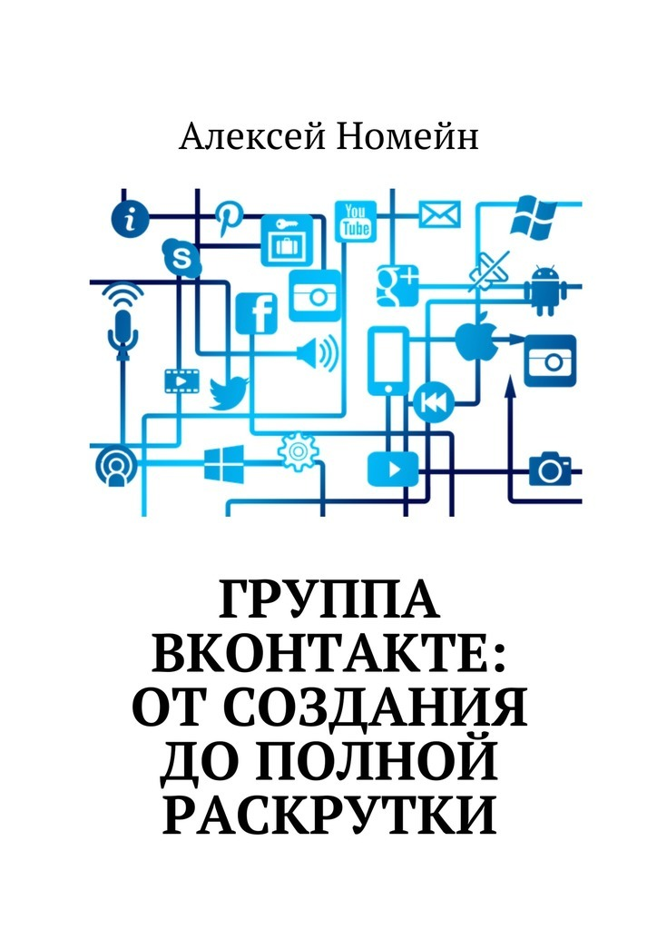 Алексей Номейн Группа Вконтакте: отсоздания дополной раскрутки алексей номейн методы создания клиентской базы в млм бизнесе