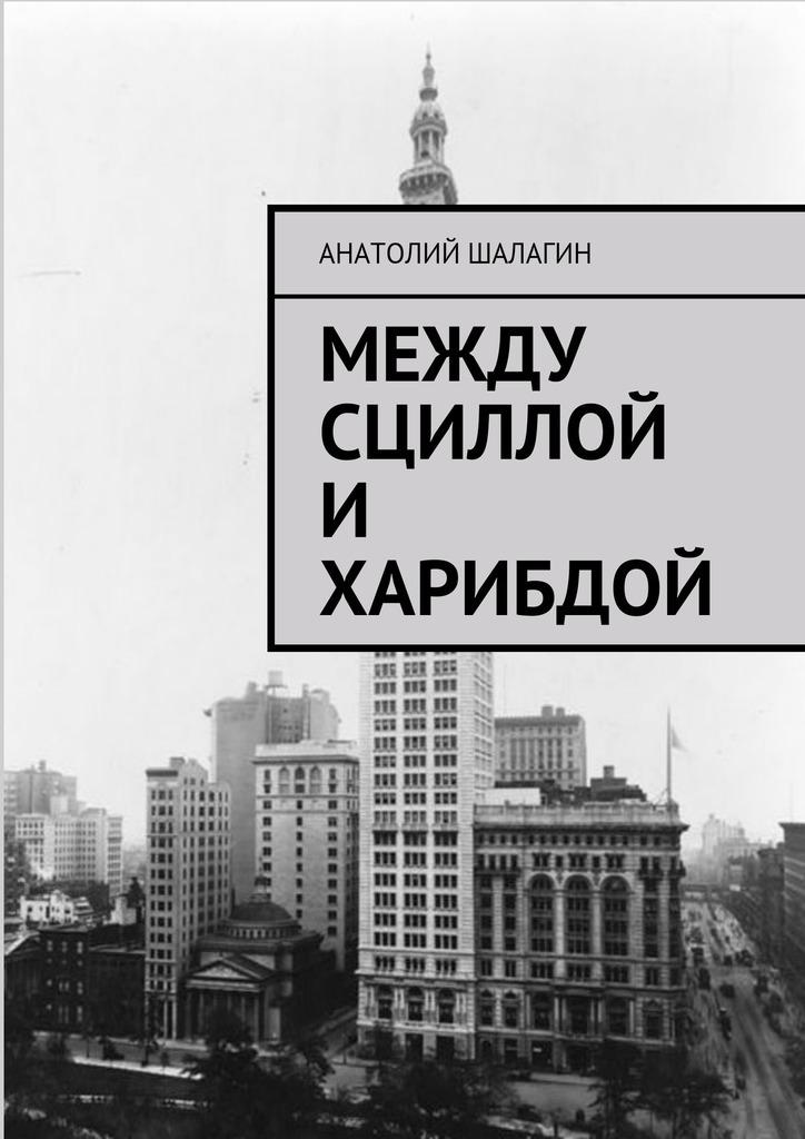 Анатолий Шалагин Между Сциллой и Харибдой анатолий шалагин караван уходит вчиру