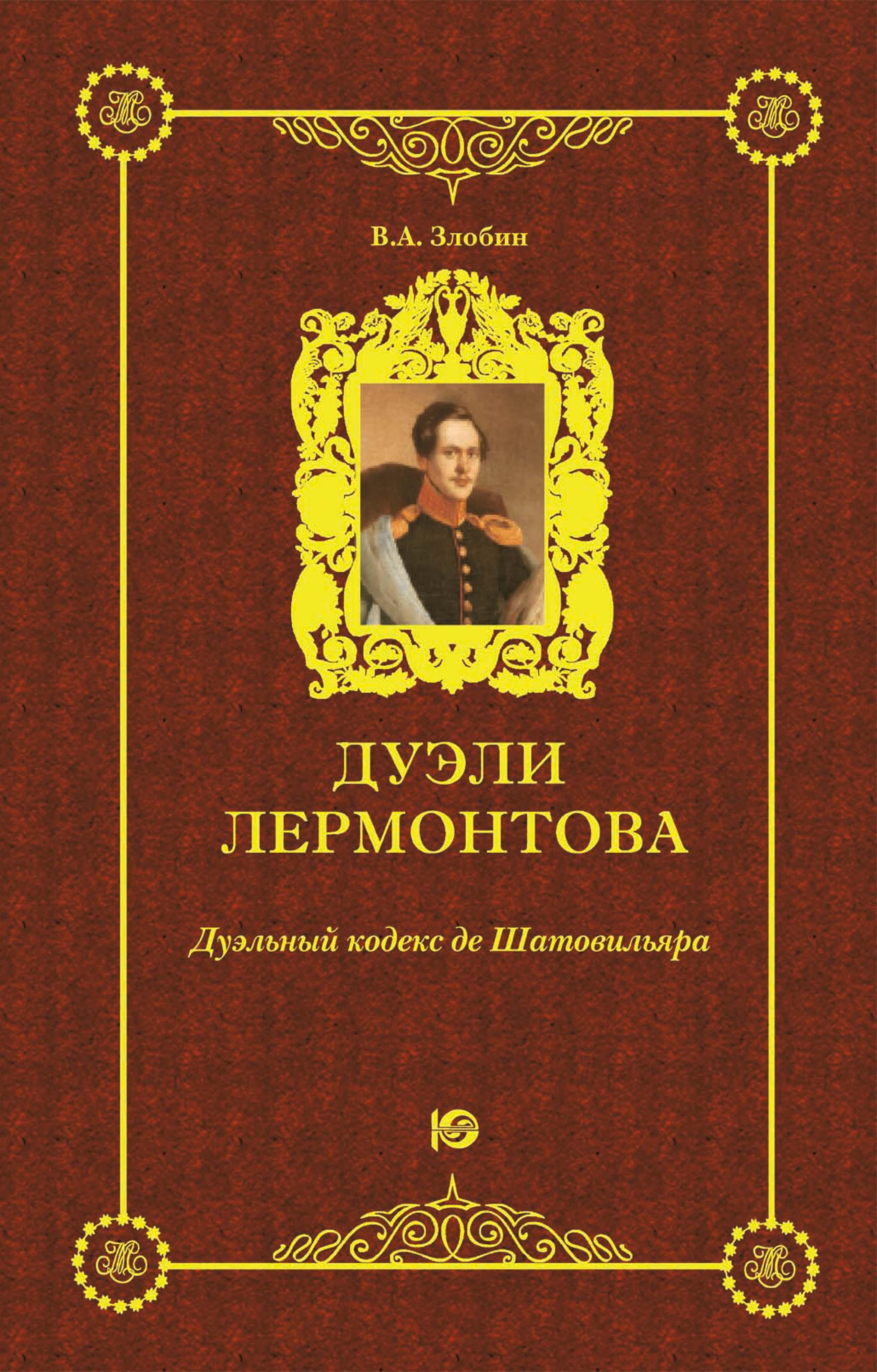 Виктор Злобин Дуэли Лермонтова. Дуэльный кодекс де Шатовильяра