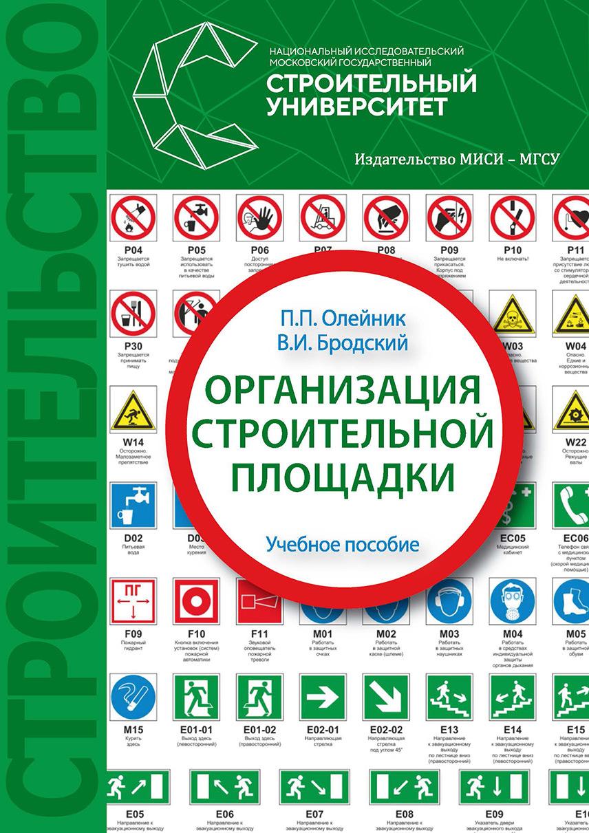 П. П. Олейник Организация строительной площадки п п олейник организация планирование и управление в строительстве учебник