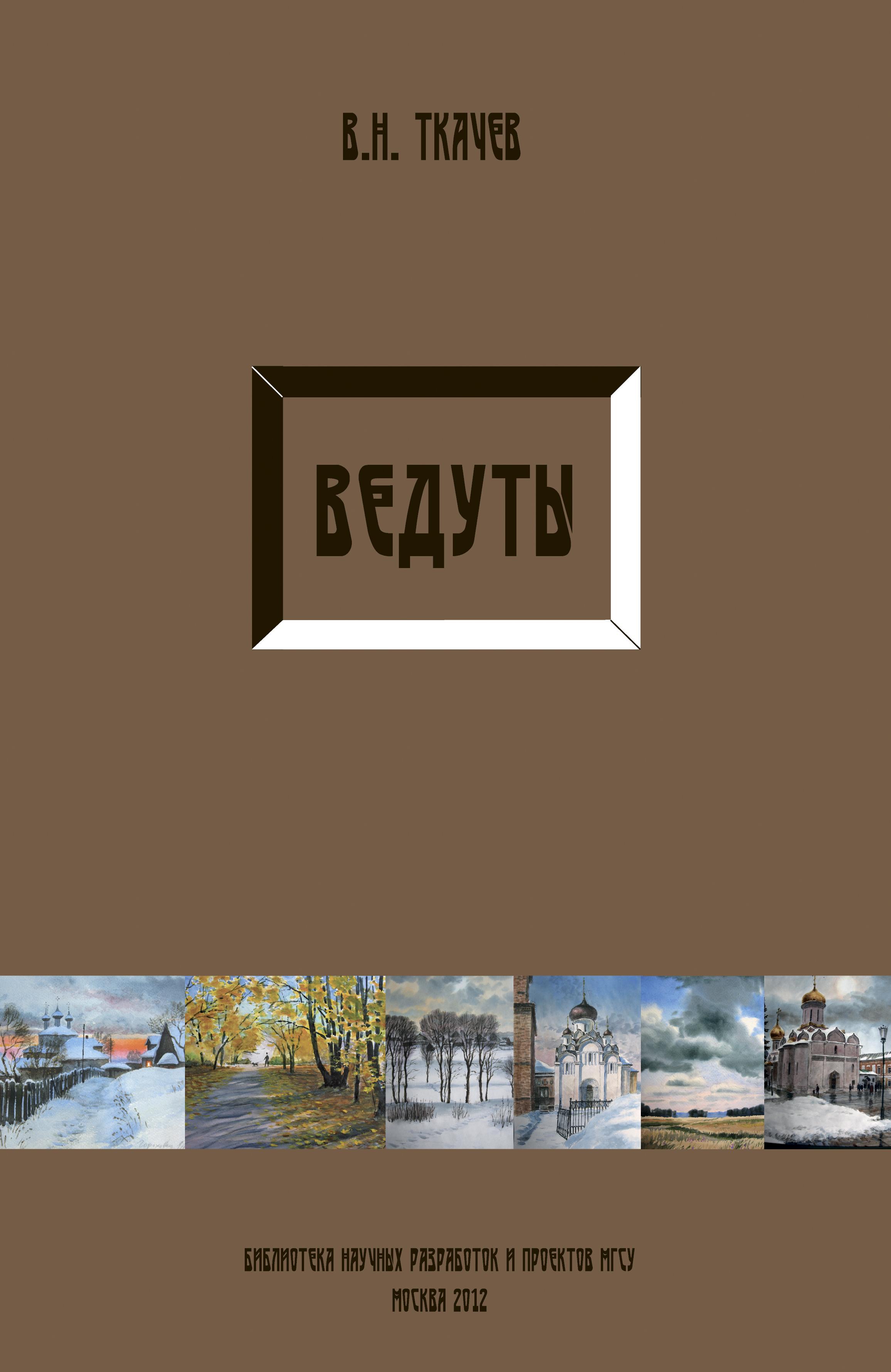 В. Н. Ткачев Ведуты цена