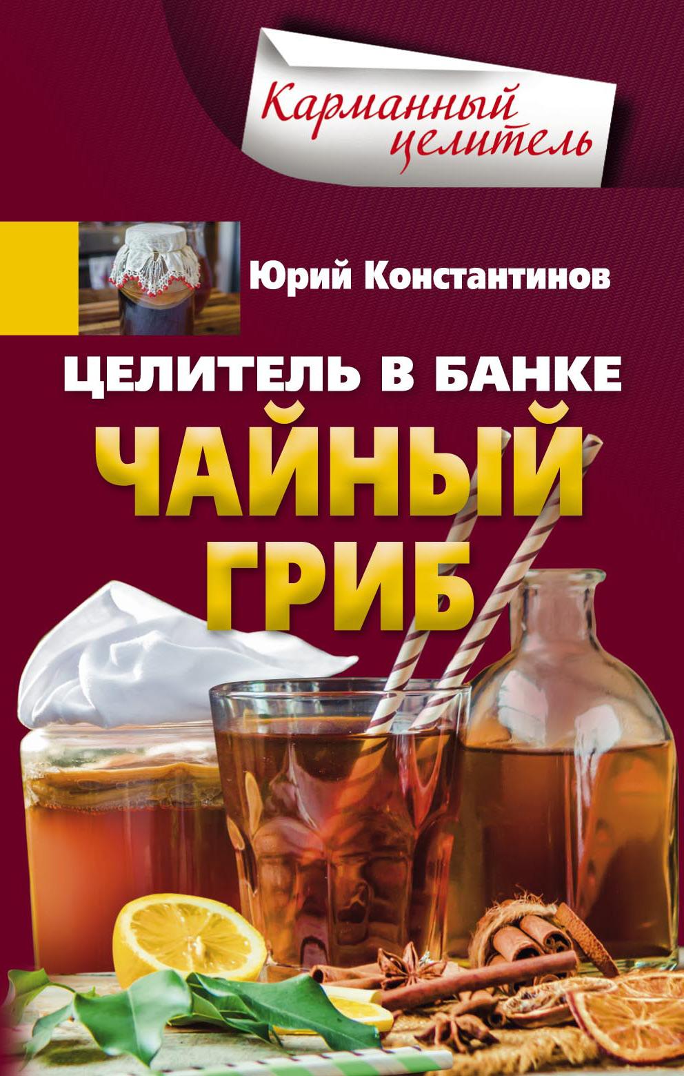 Юрий Константинов Целитель в банке. Чайный гриб