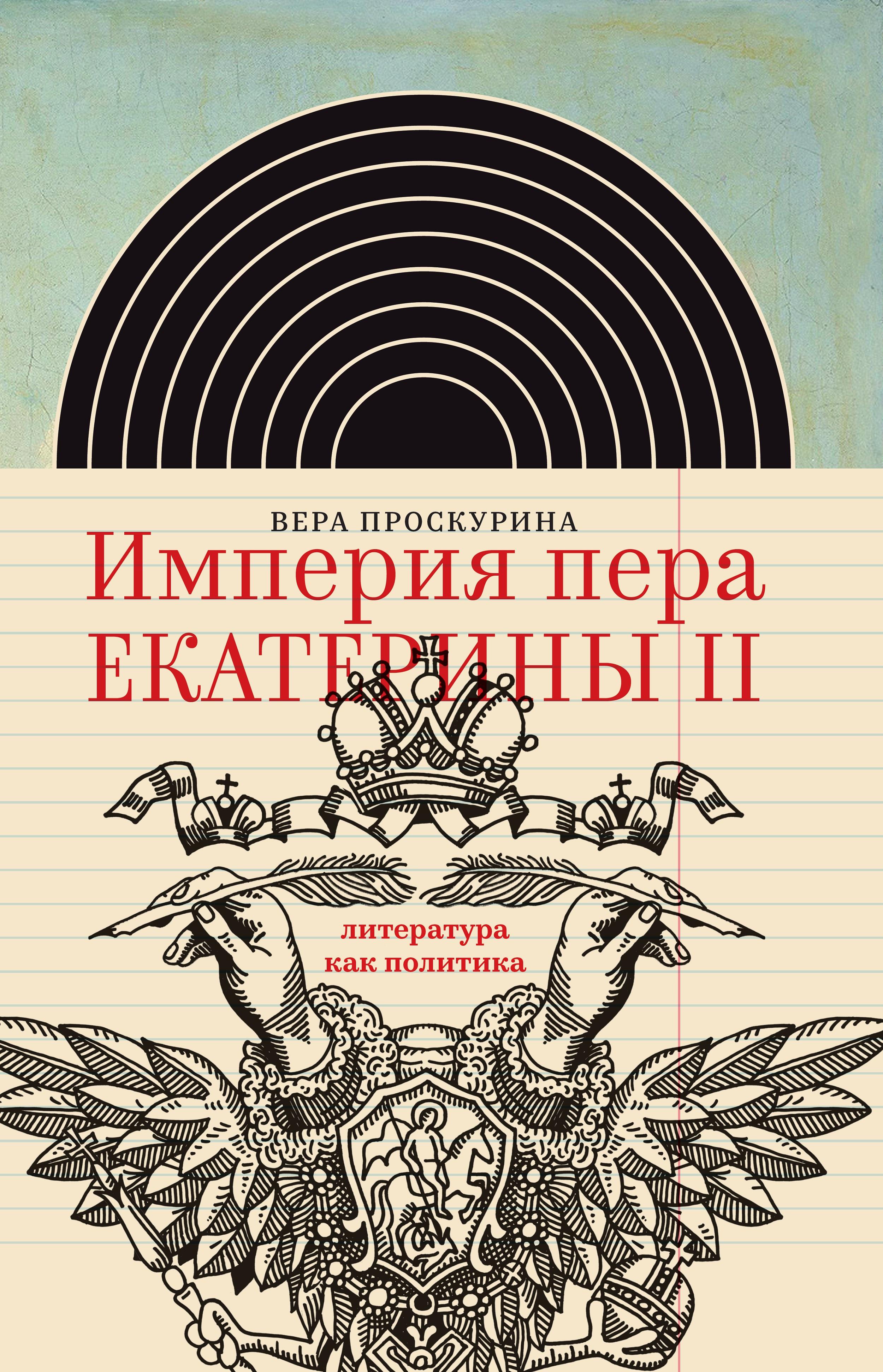 Империя пера Екатерины II: литература как политика