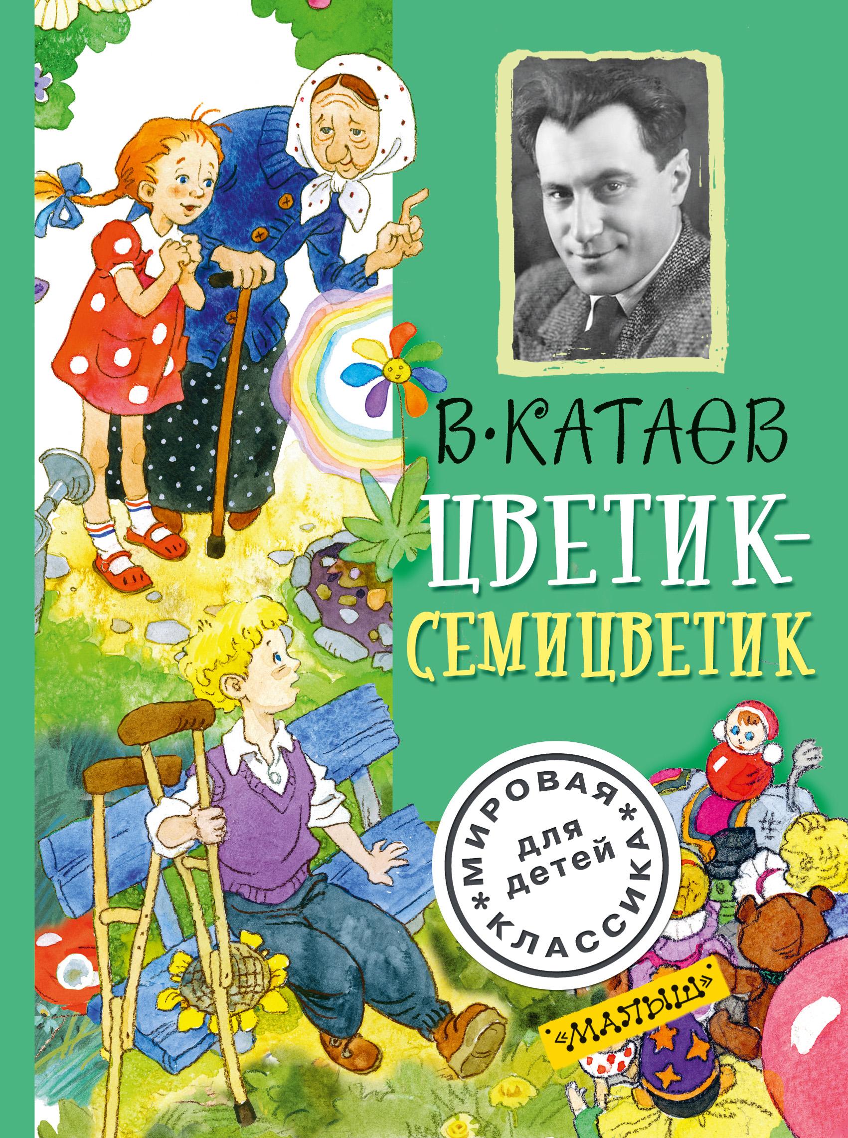 Валентин Катаев Цветик-семицветик (сборник) валентин катаев горох в стенку