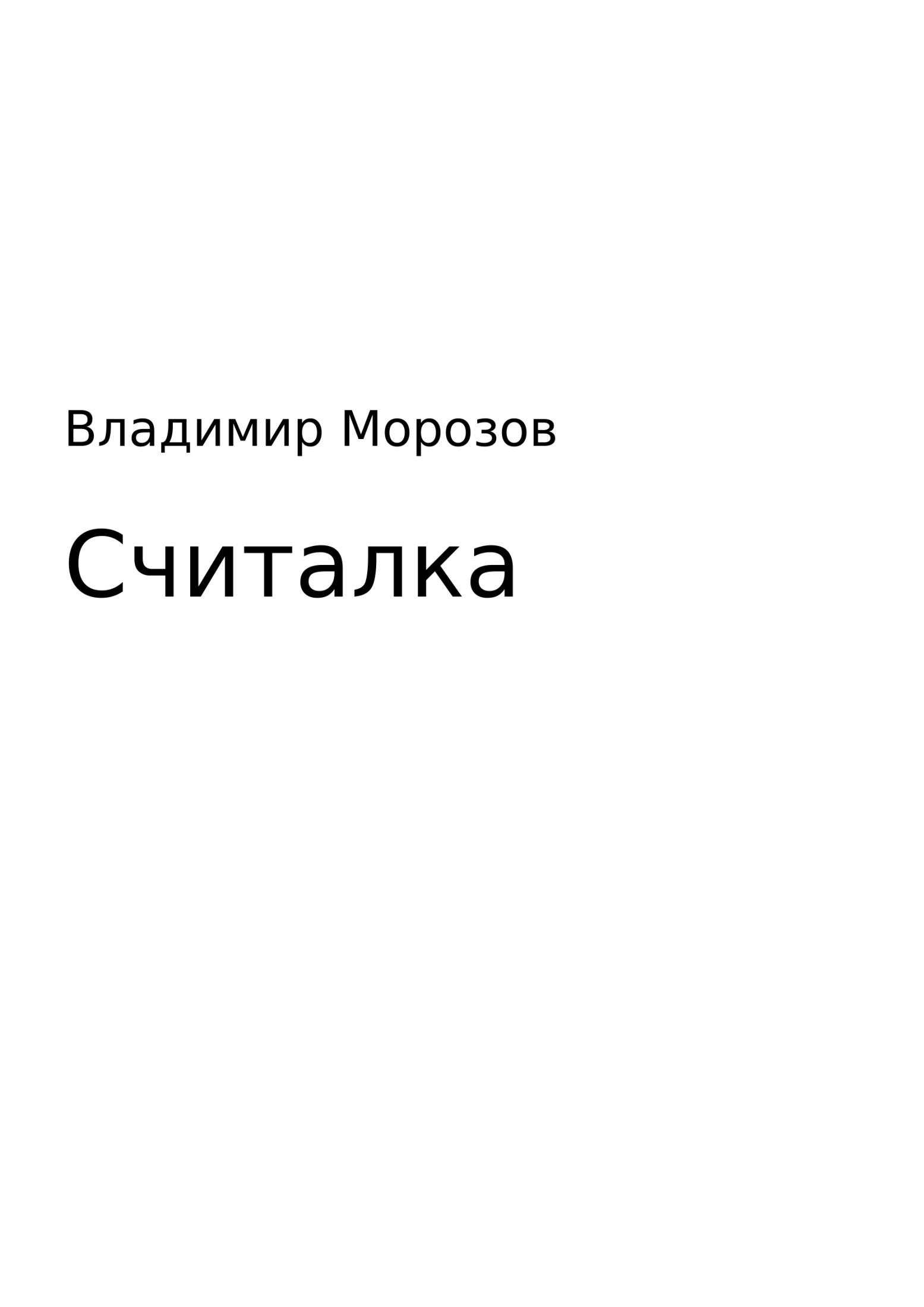 Владимир Игоревич Морозов Считалка