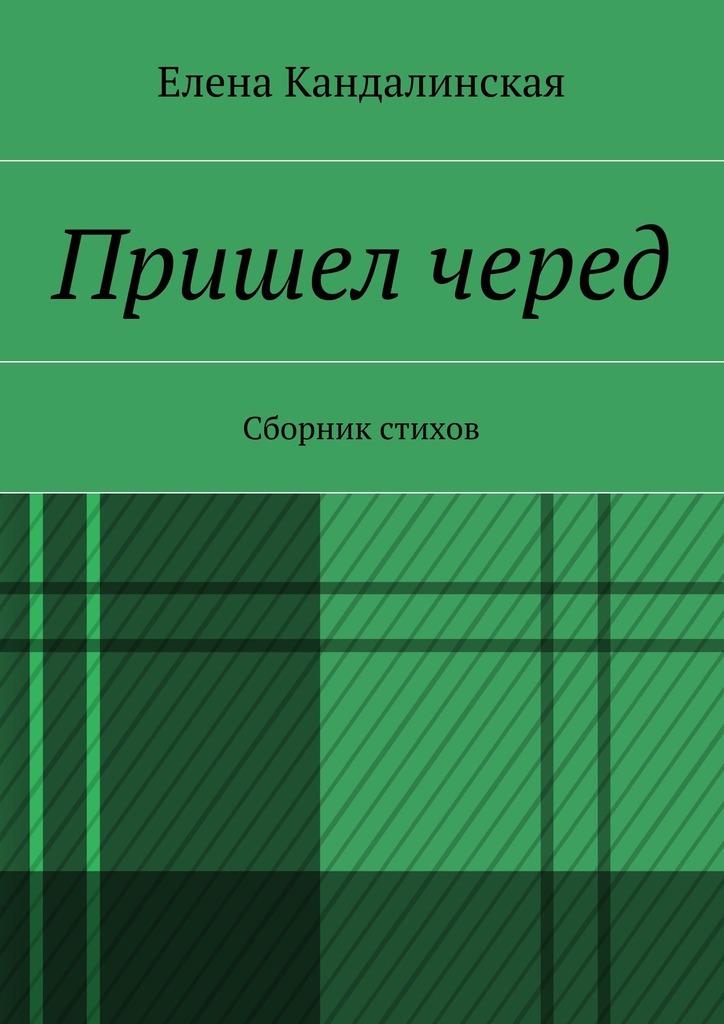 Елена Кандалинская Пришёл черёд. Сборник стихов я immersive digital art 2018 03 25t17 00