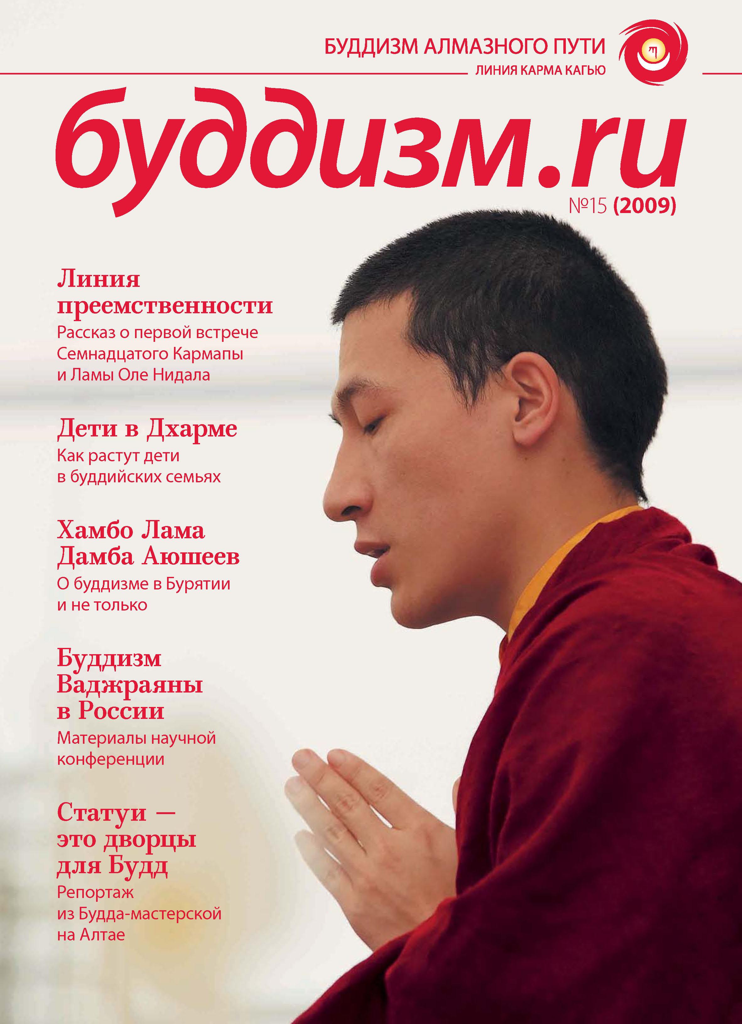 Отсутствует Буддизм.ru №15 (2009) открытие алмазного пути тибетский буддизм встречается с западом