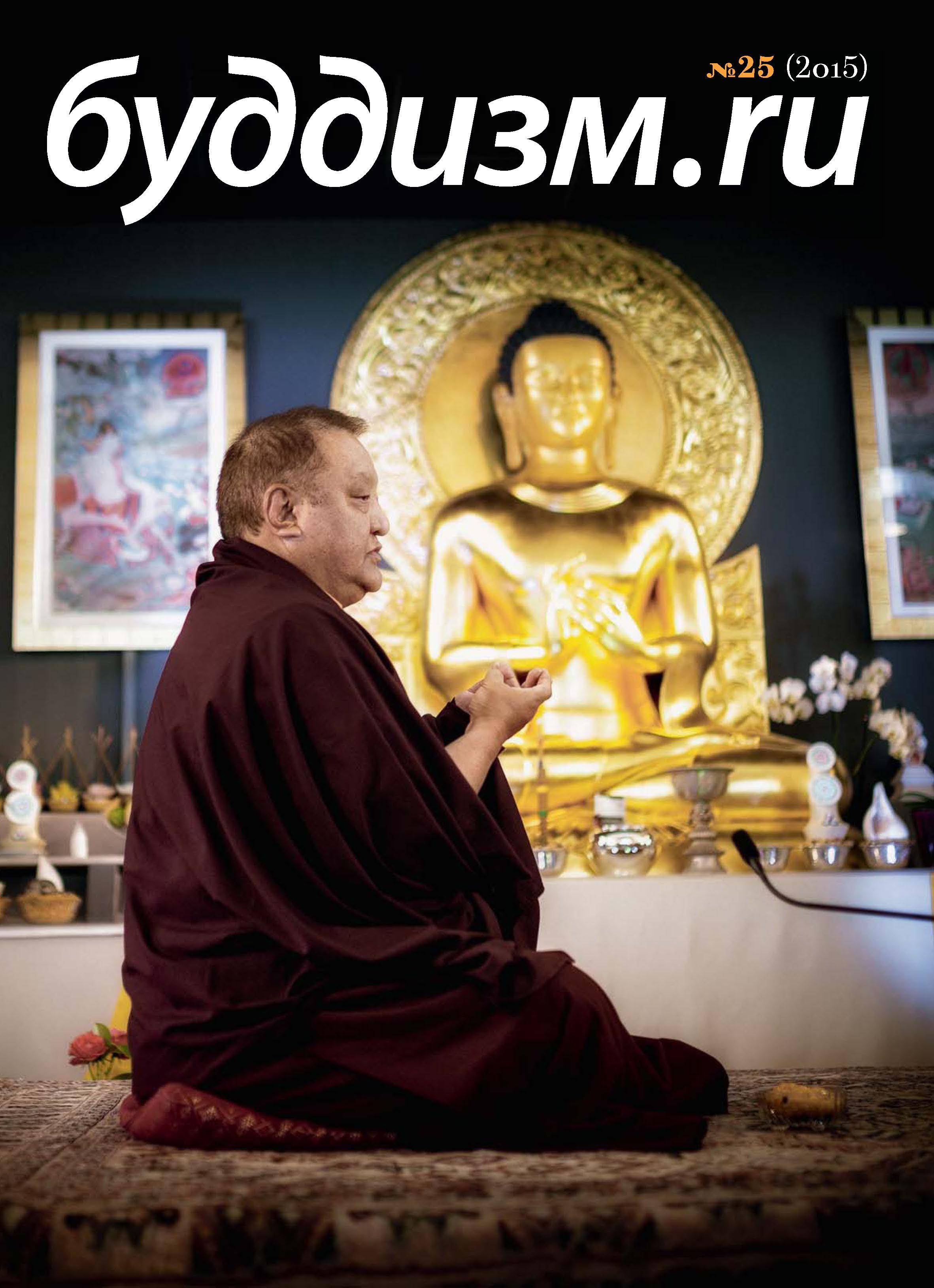 Отсутствует Буддизм.ru №25 (2015) открытие алмазного пути тибетский буддизм встречается с западом