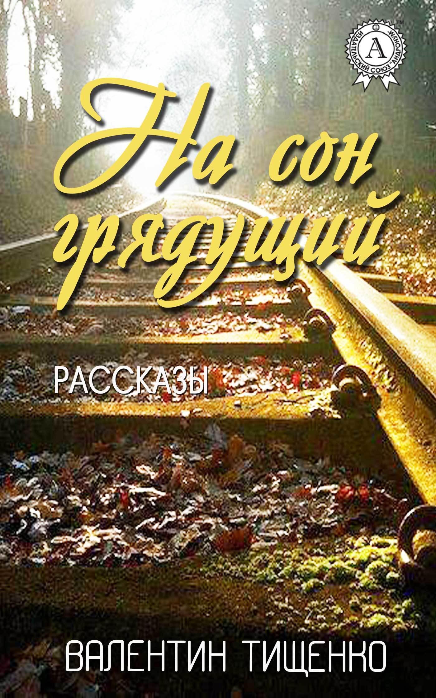 Валентин Тищенко На сон грядущий чтобы приблизить век грядущий